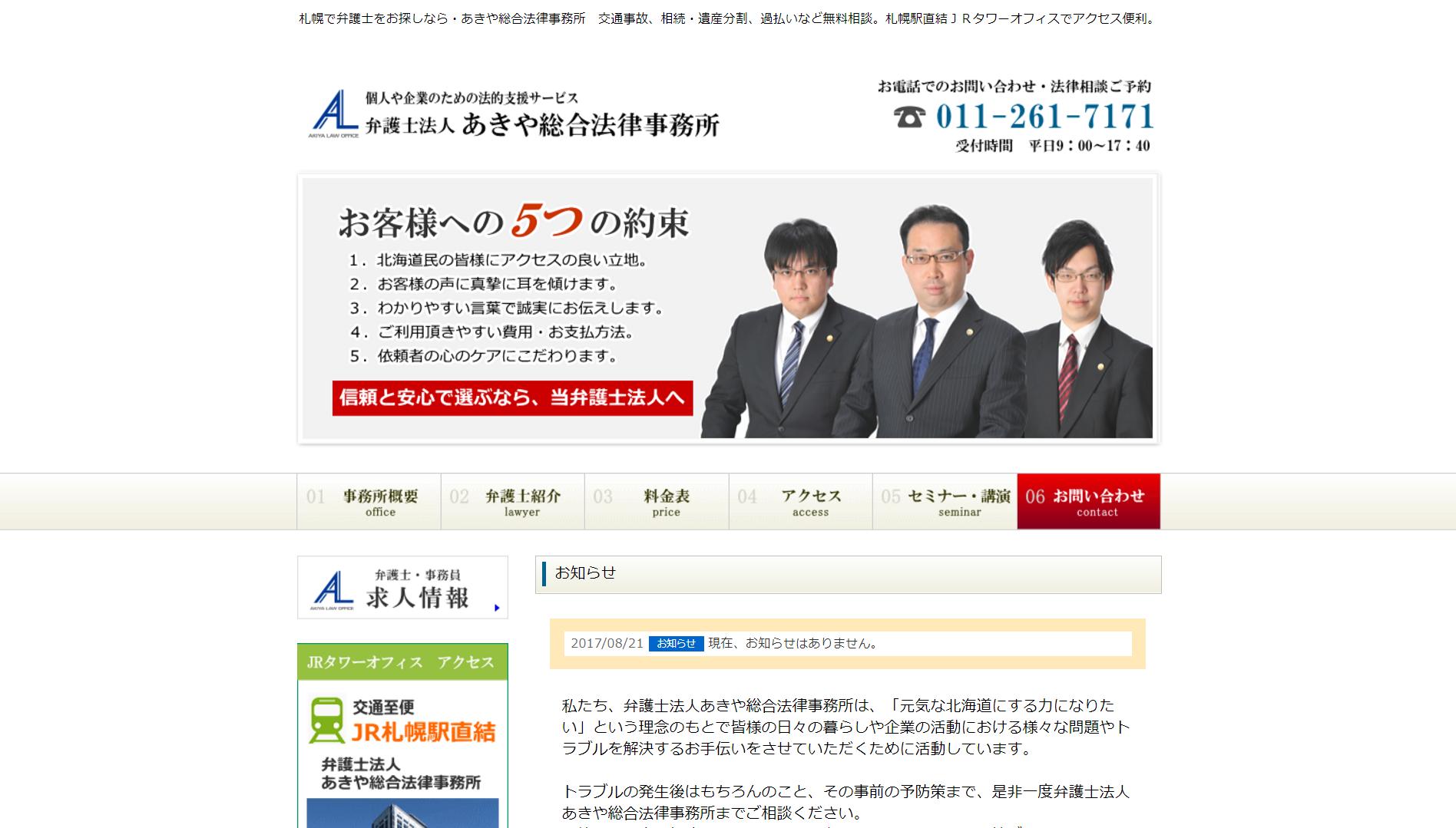 弁護士法人あきや総合法律事務所(北海道札幌市中央区)