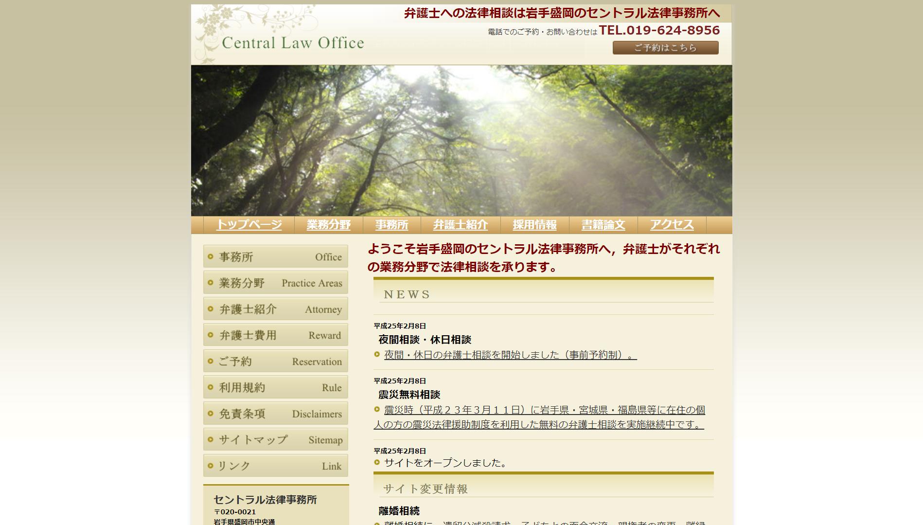 セントラル法律事務所(岩手県盛岡市中央通)