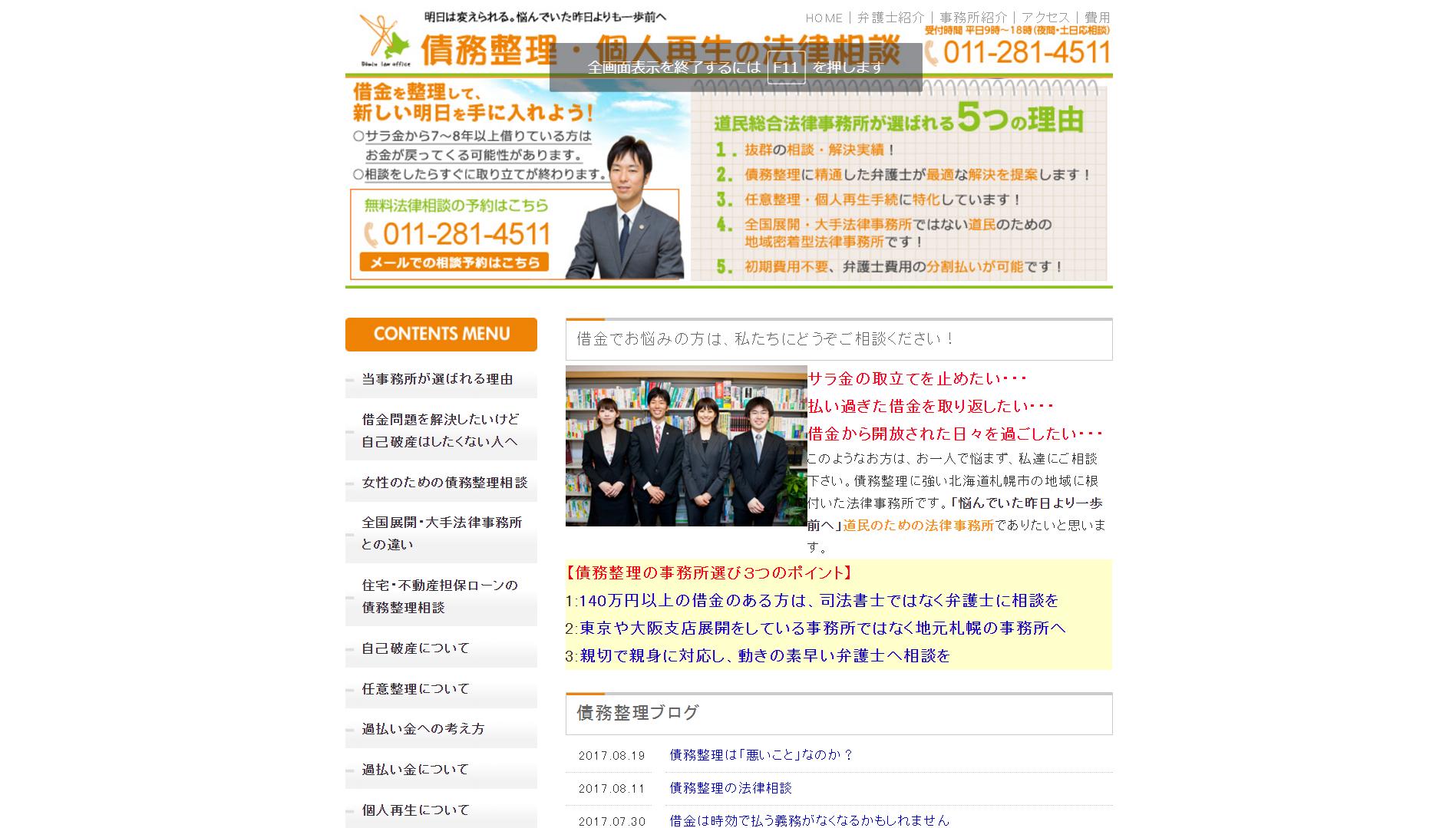 道民法律事務所(北海道札幌市中央区)