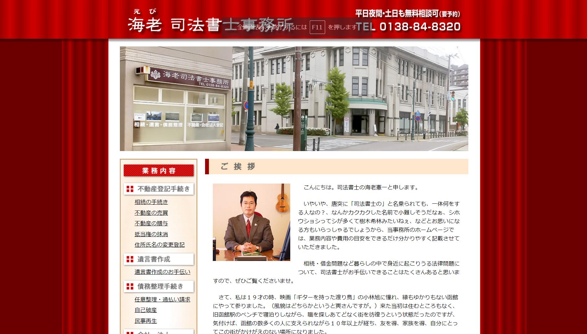 海老司法書士事務所(北海道函館市末広町)