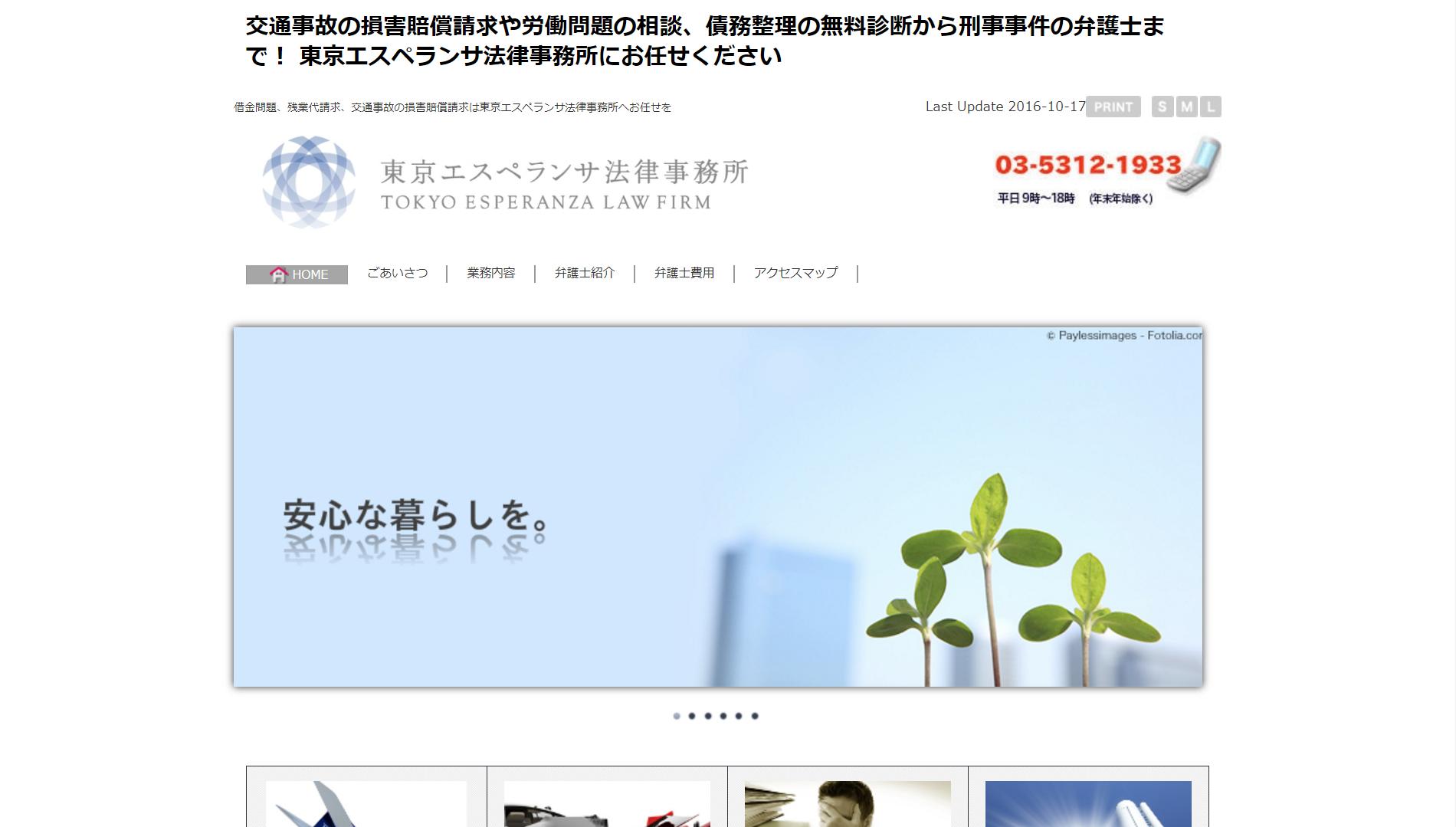 東京エスペランサ法律事務所(東京都新宿区新宿)