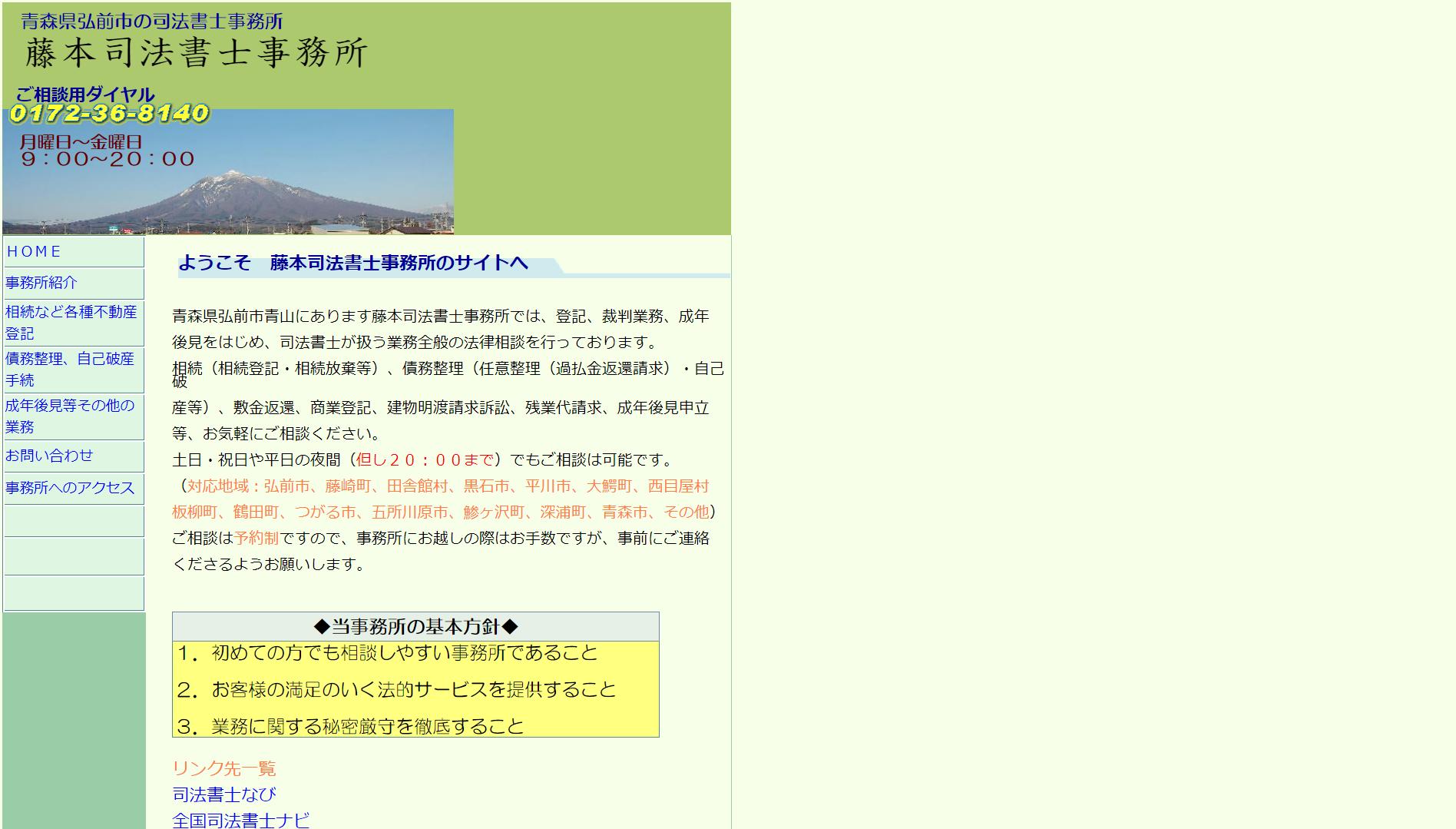 藤本司法書士事務所(青森県弘前市青山)