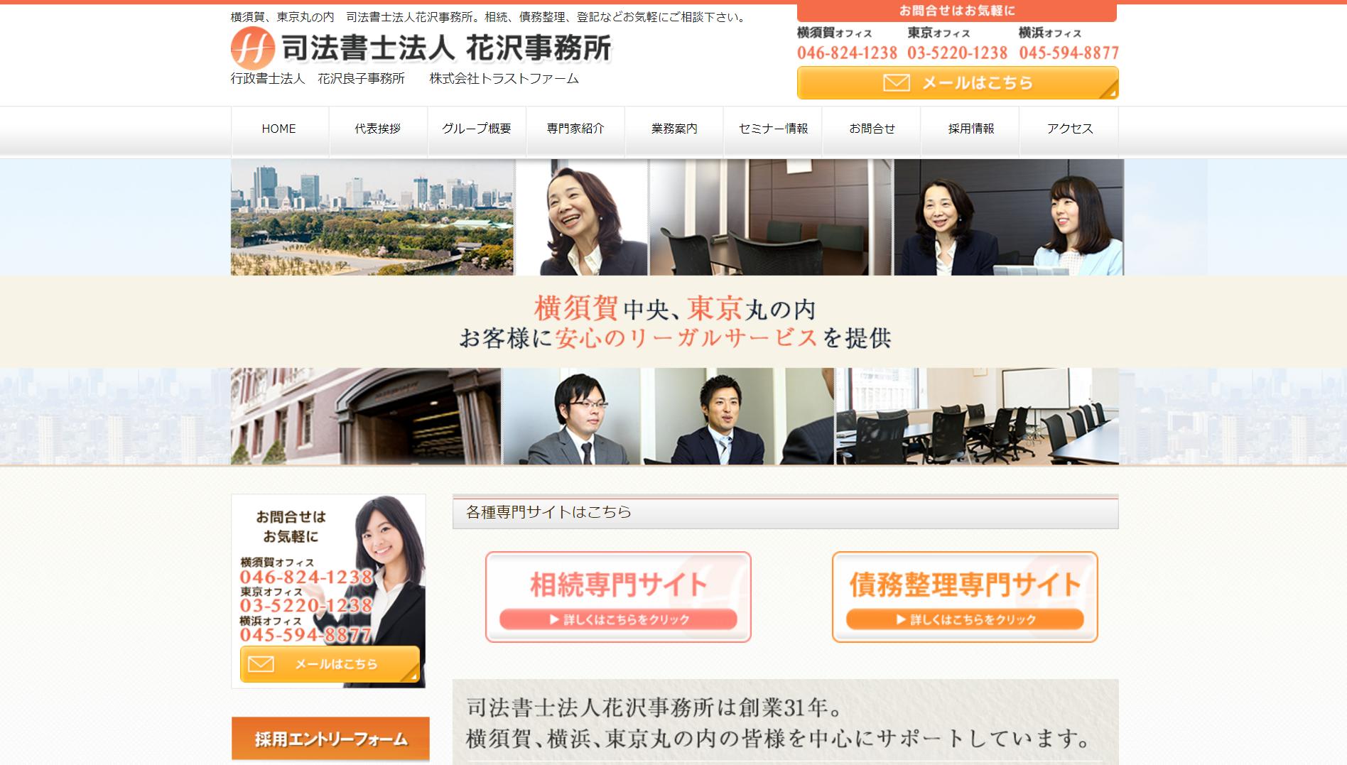 司法書士法人花沢事務所