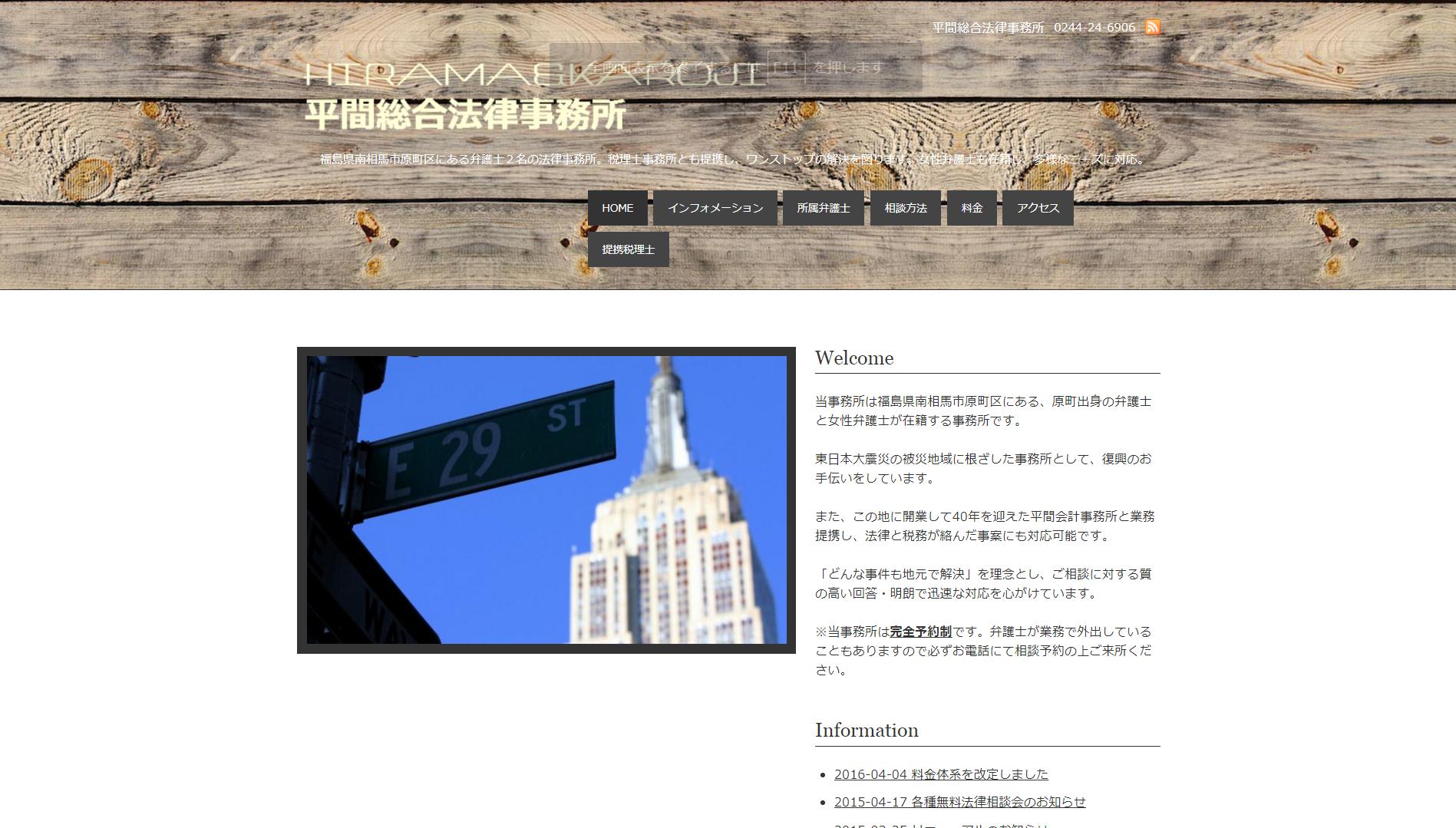 平間総合法律事務所(福島県南相馬市原町区)