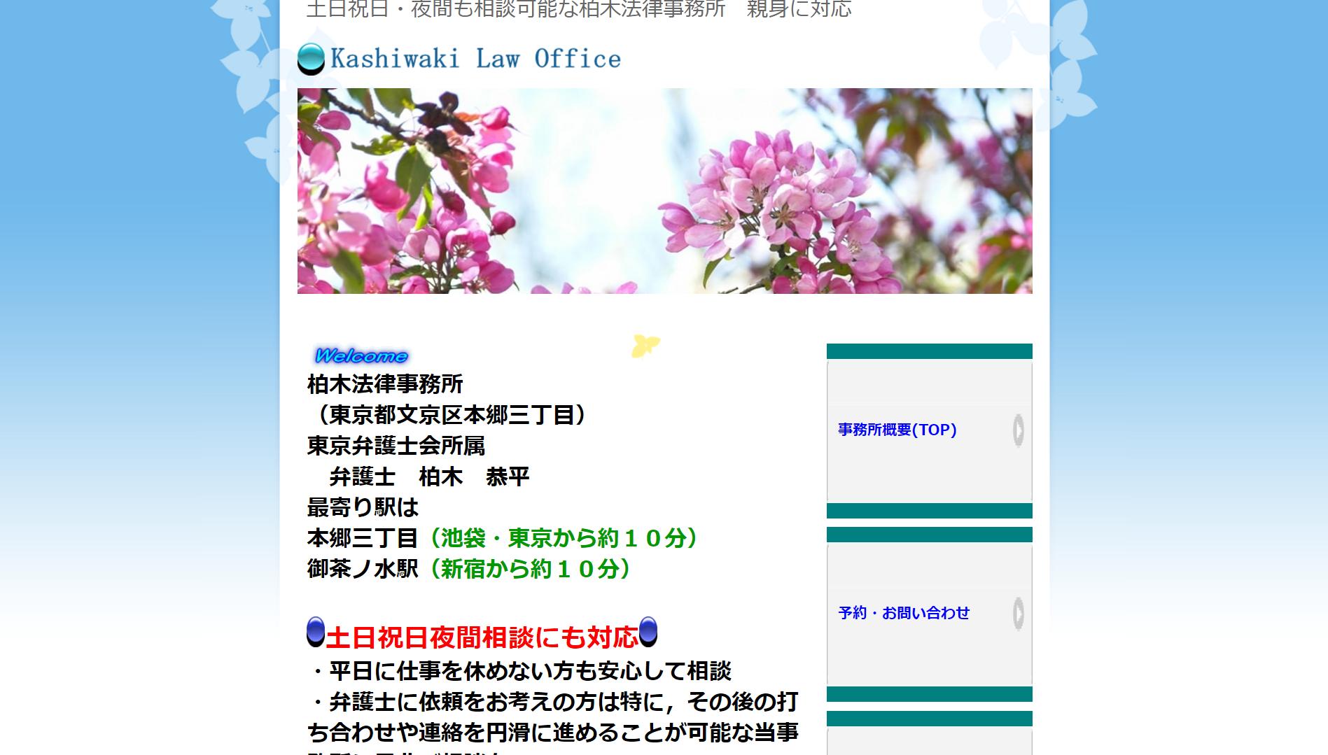 柏木法律事務所(東京都文京区本郷)