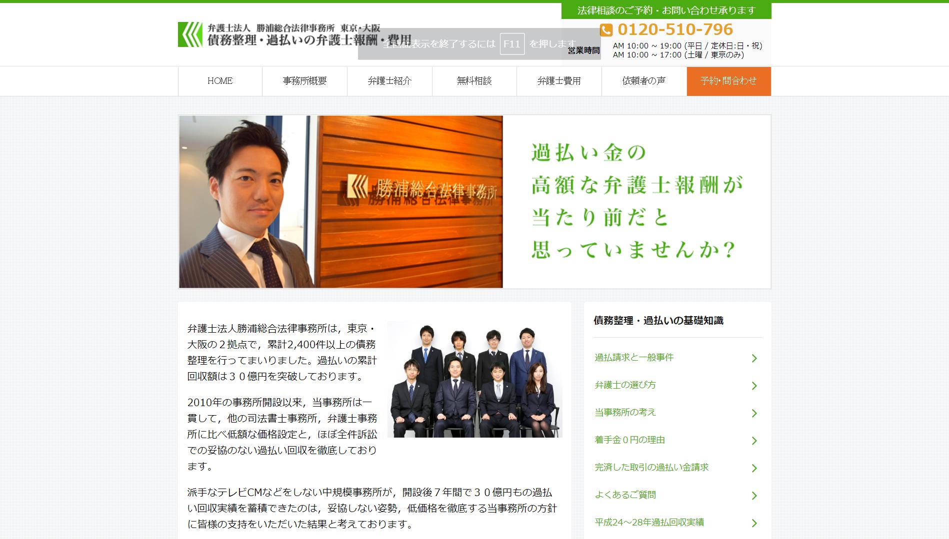 弁護士法人勝浦総合法律事務所(東京都港区南青山)