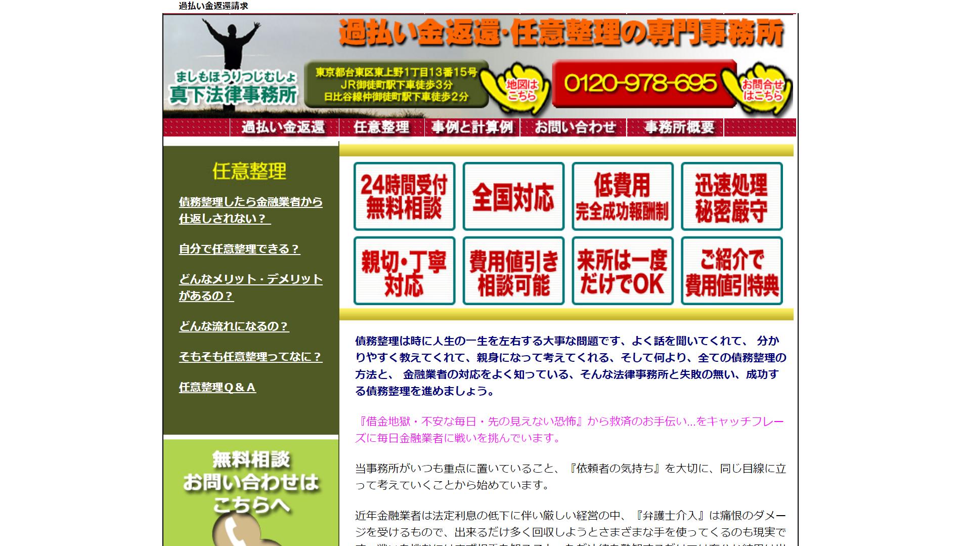 真下博孝法律事務所(東京都台東区東上野)