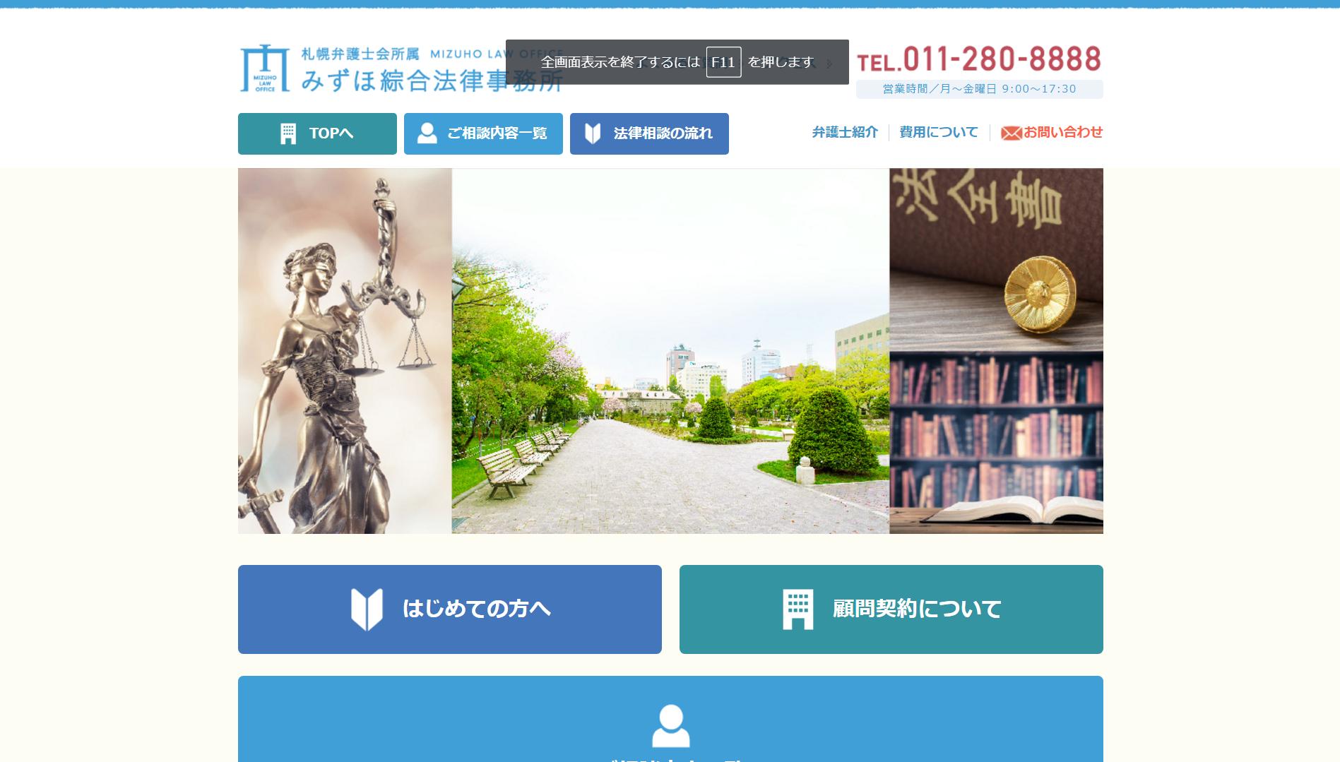 みずほ綜合法律事務所(北海道札幌市中央区)