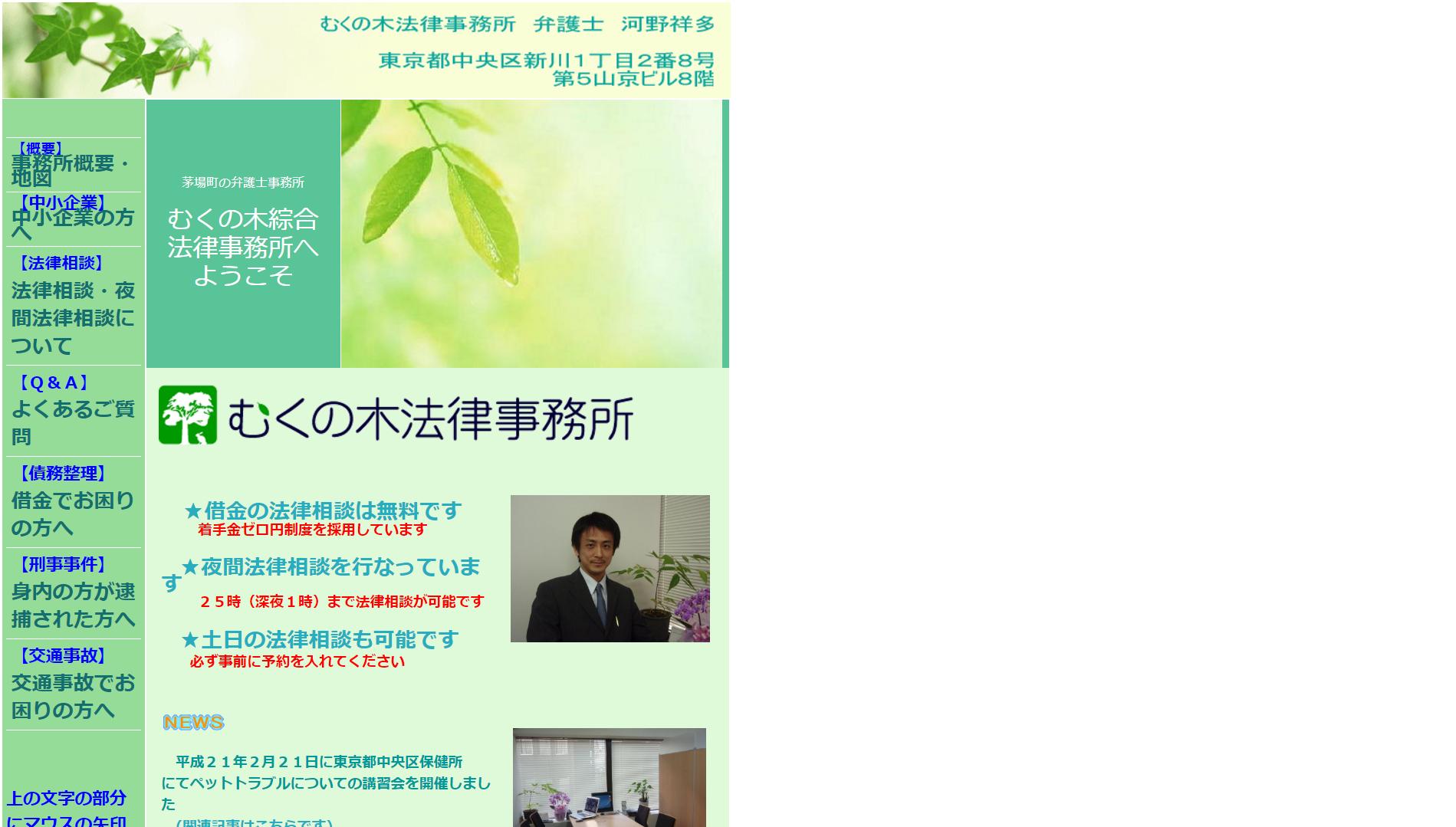 むくの木法律事務所(東京都中央区新川)