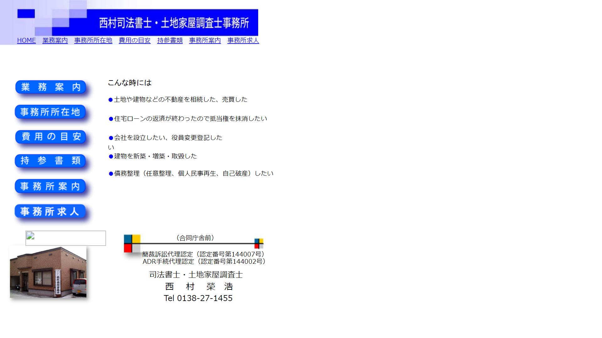 西村榮浩司法書士事務所(北海道函館市新川町)