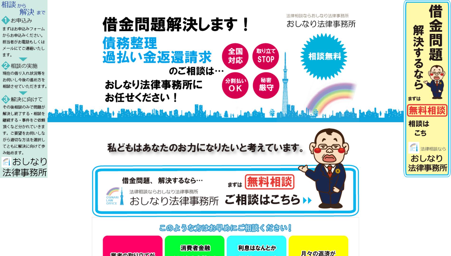 おしなり法律事務所(東京都墨田区錦糸)