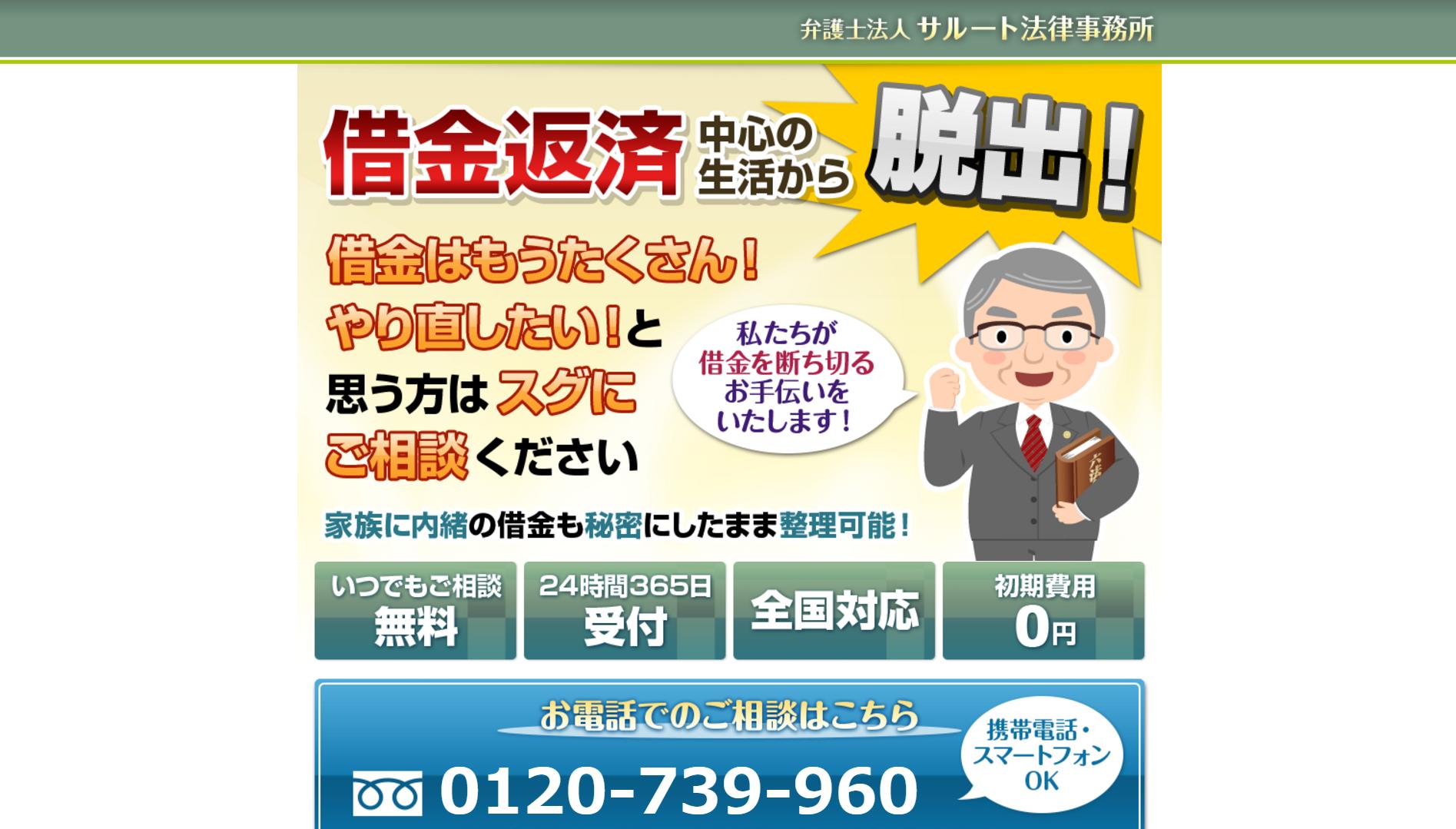弁護士法人サルート法律事務所(東京都新宿区新宿)