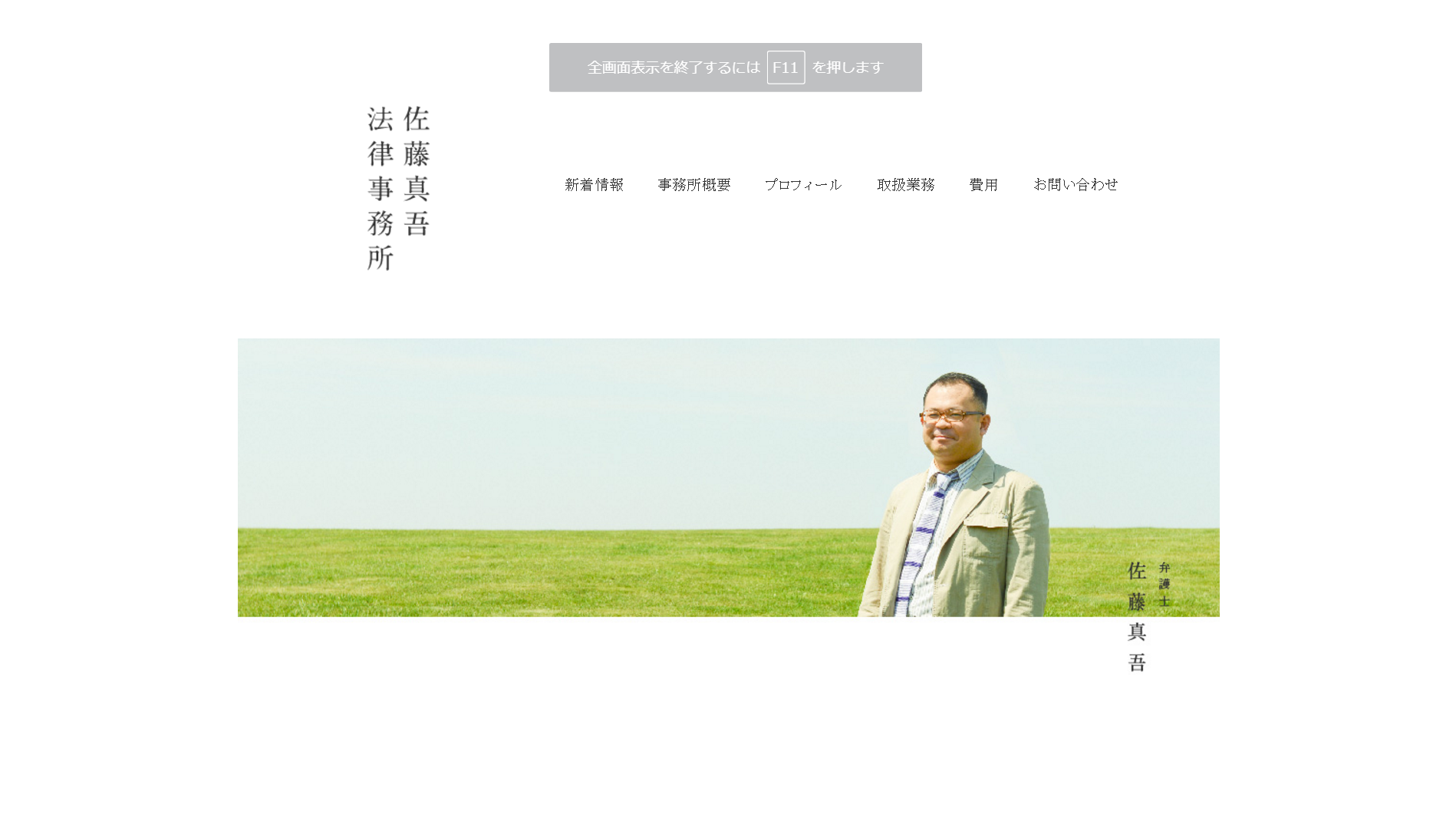 佐藤真吾法律事務所(北海道旭川市東光)
