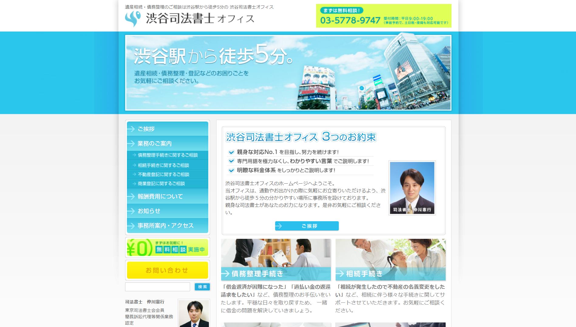 渋谷司法書士オフィス(東京都渋谷区渋谷)