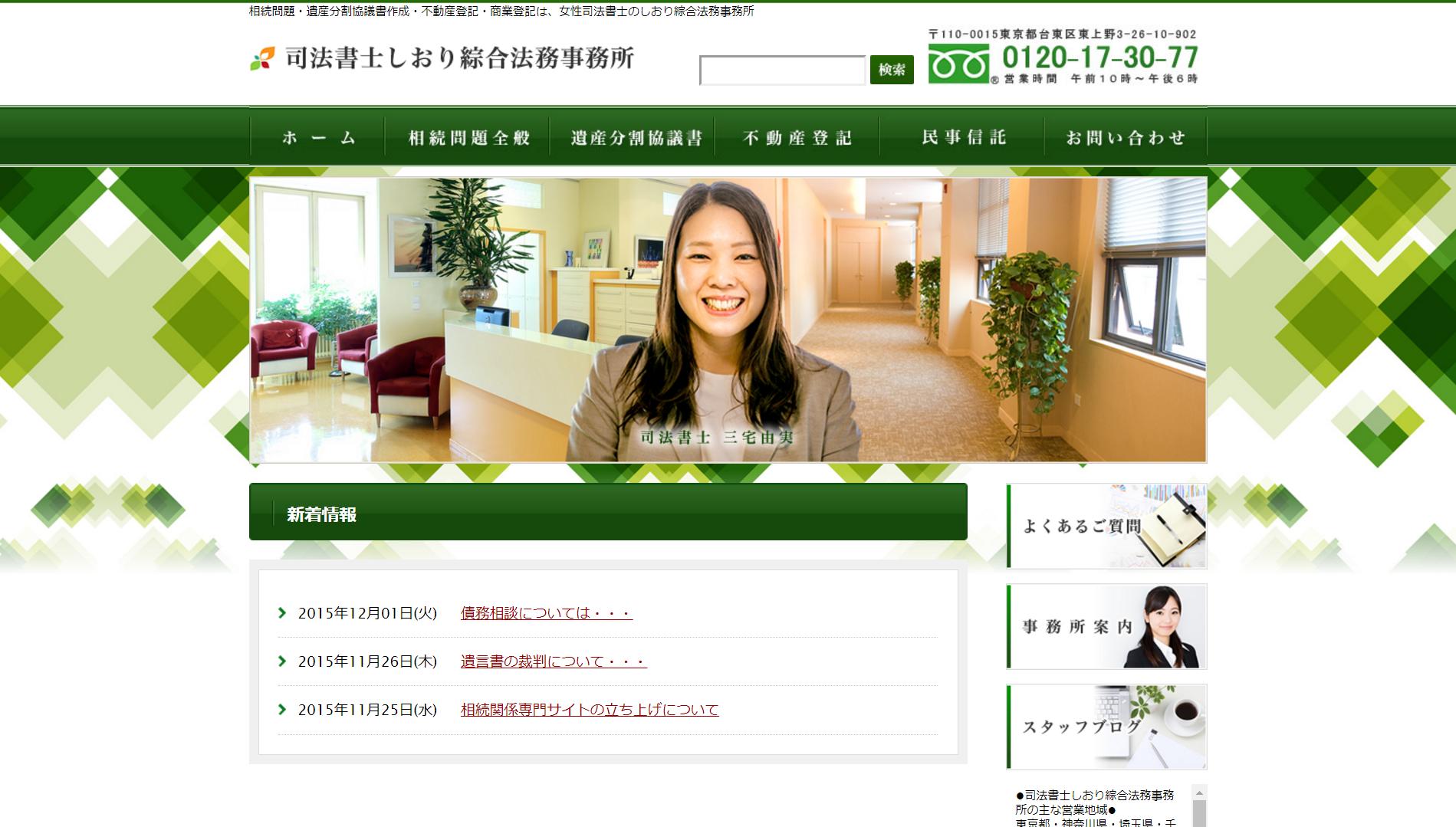 司法書士しおり綜合法務事務所(東京都台東区東上野)