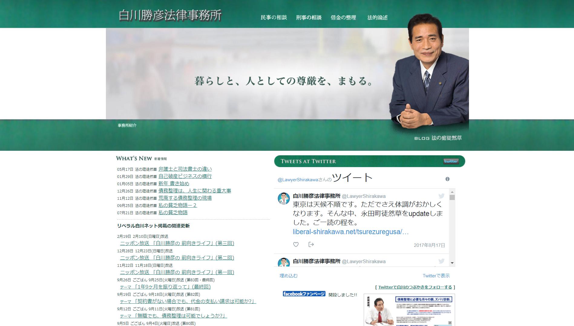 白川勝彦法律事務所(東京都港区西新橋)