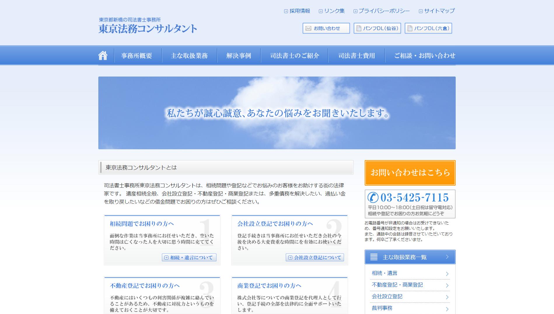 司法書士事務所東京法務コンサルタント(東京都港区西新橋)
