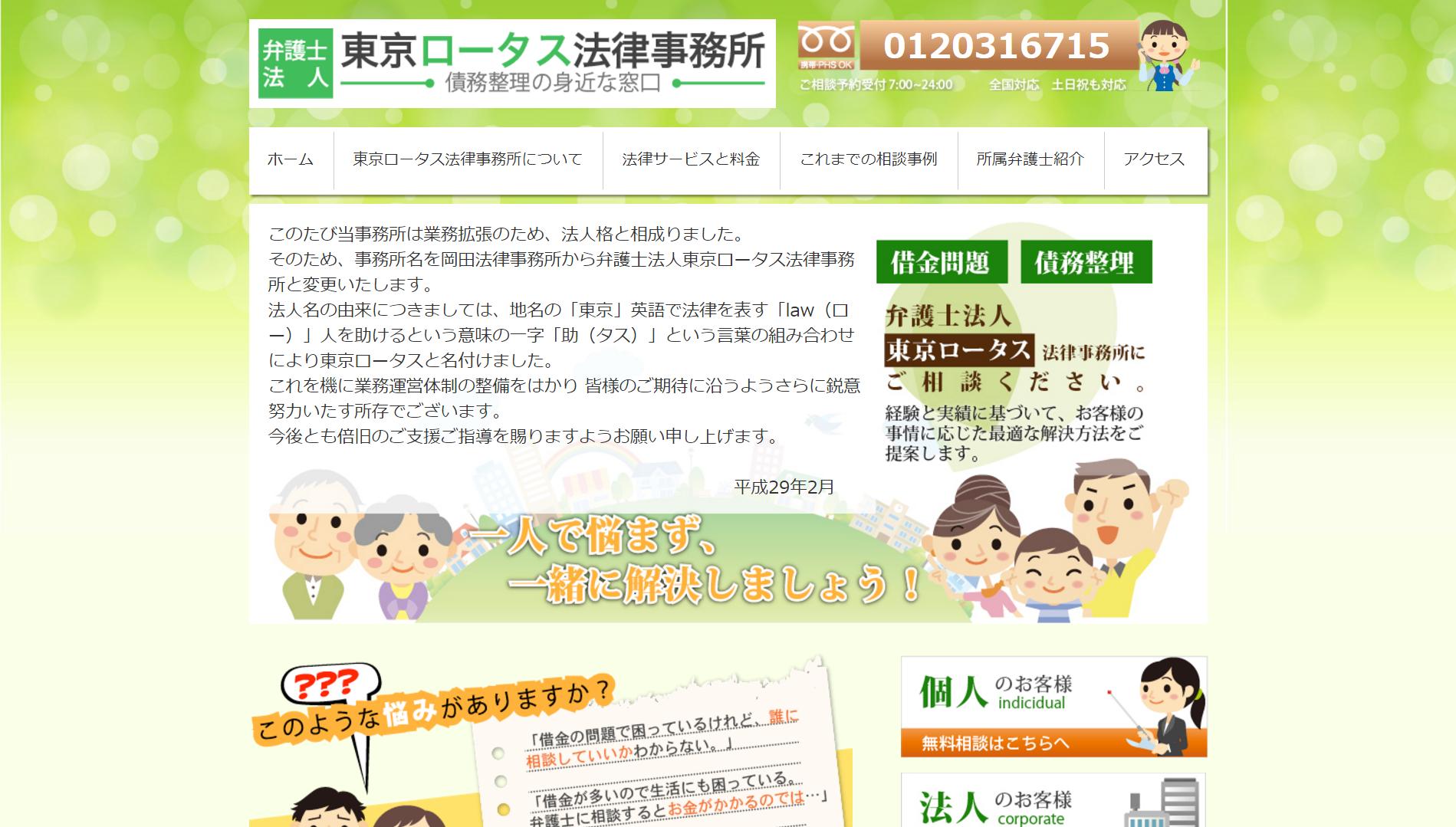 弁護士法人東京ロータス法律事務所(東京都台東区東上野)
