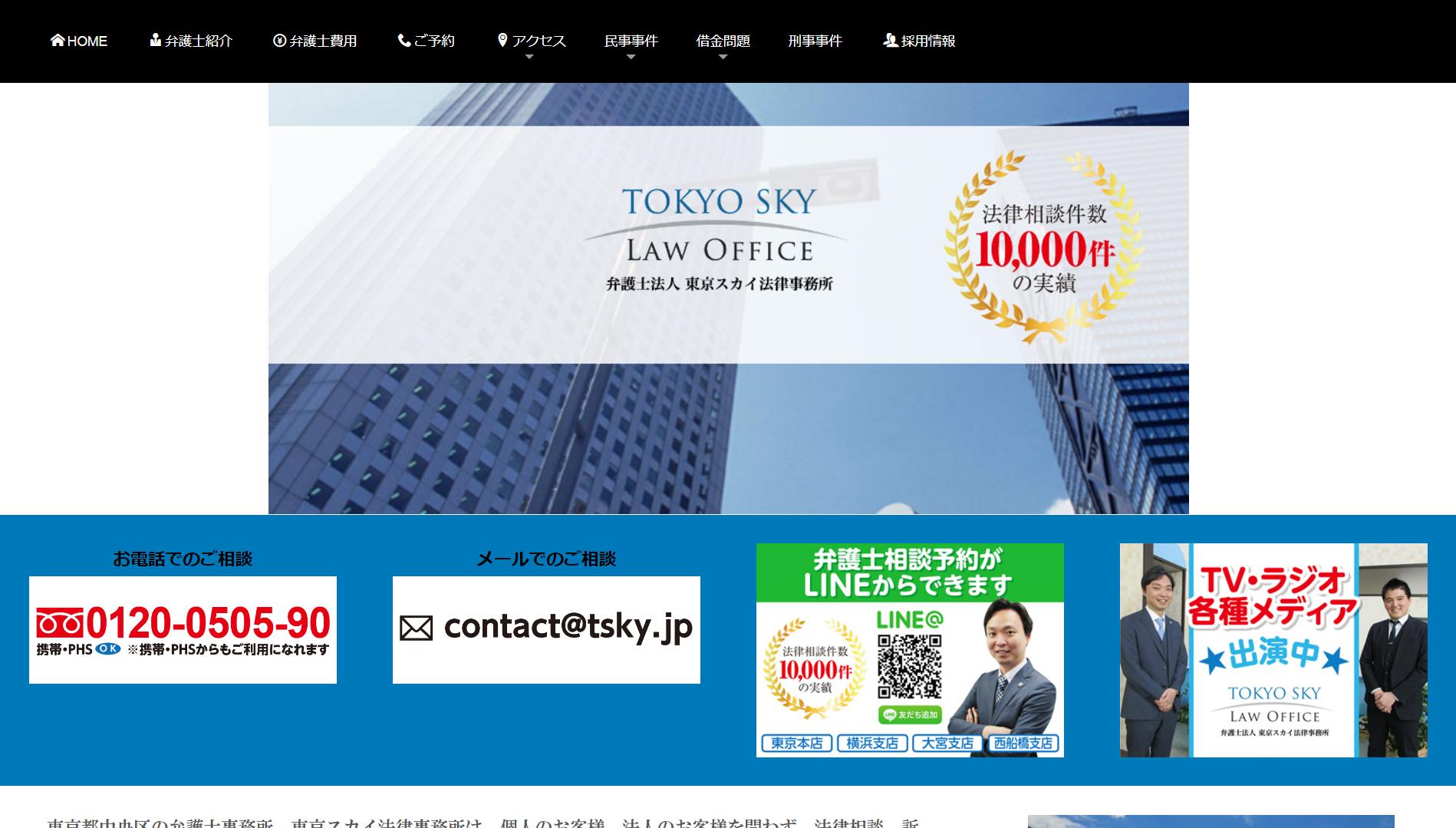 弁護士法人東京スカイ法律事務所(東京都中央区八重洲)