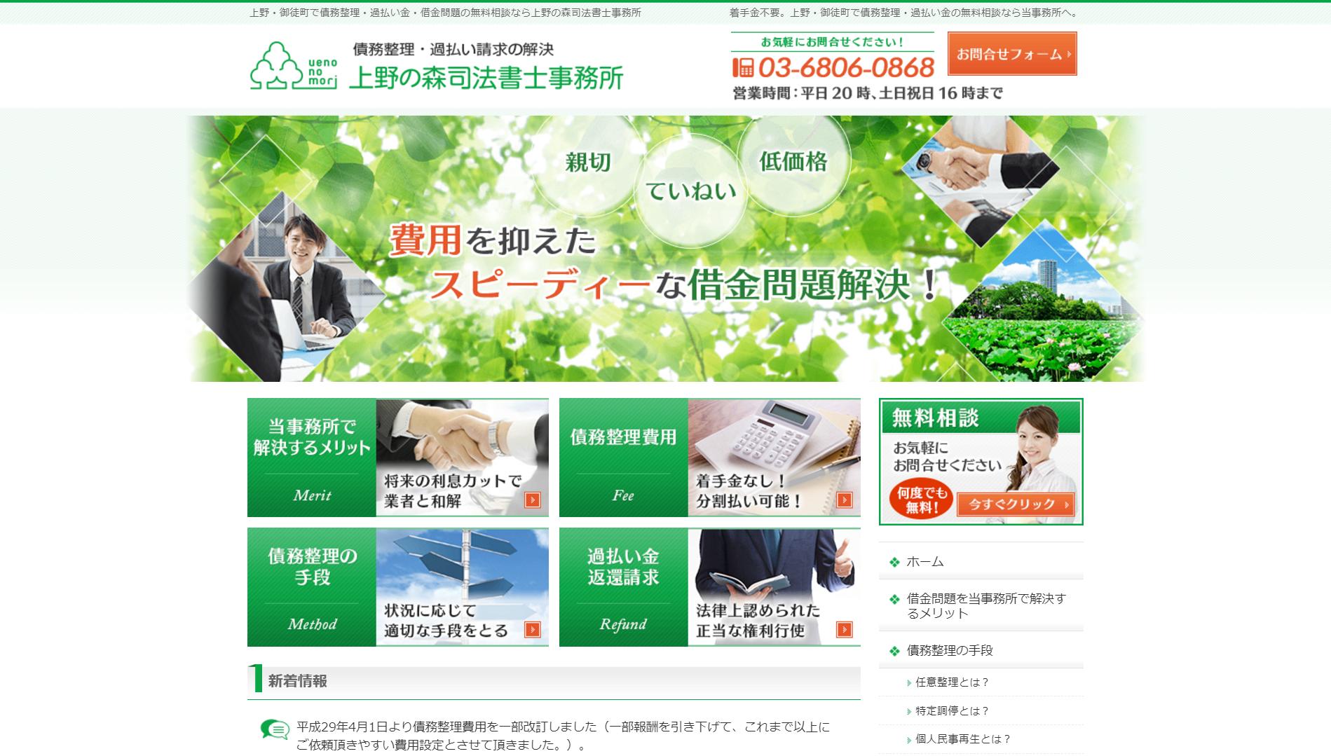 上野の森司法書士事務所(東京都台東区上野)