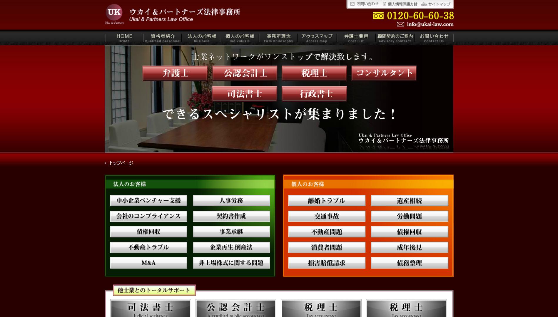 ウカイ&パートナーズ法律事務所(東京都渋谷区桜丘町)
