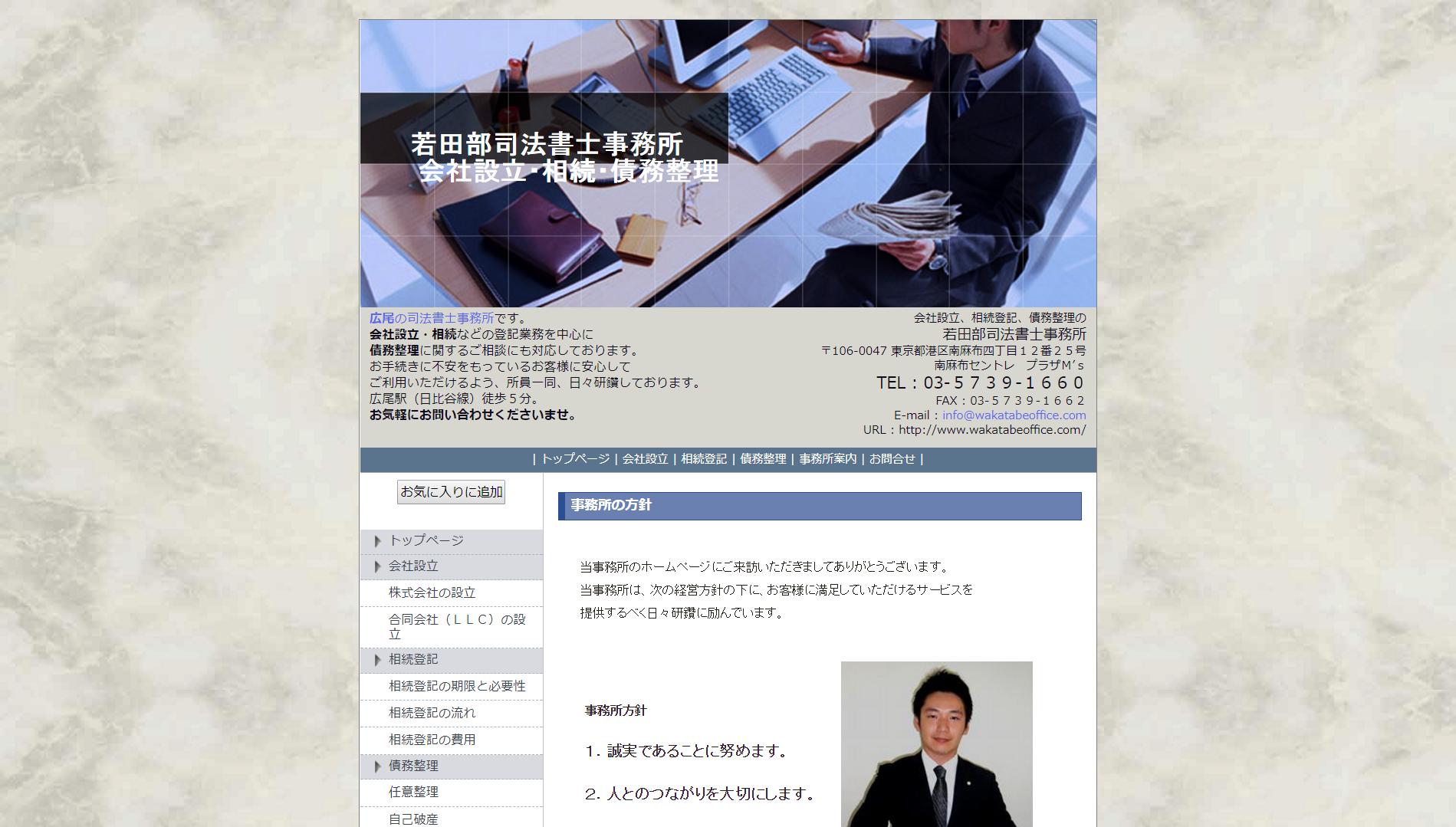 若田部司法書士事務所(東京都港区南麻布)