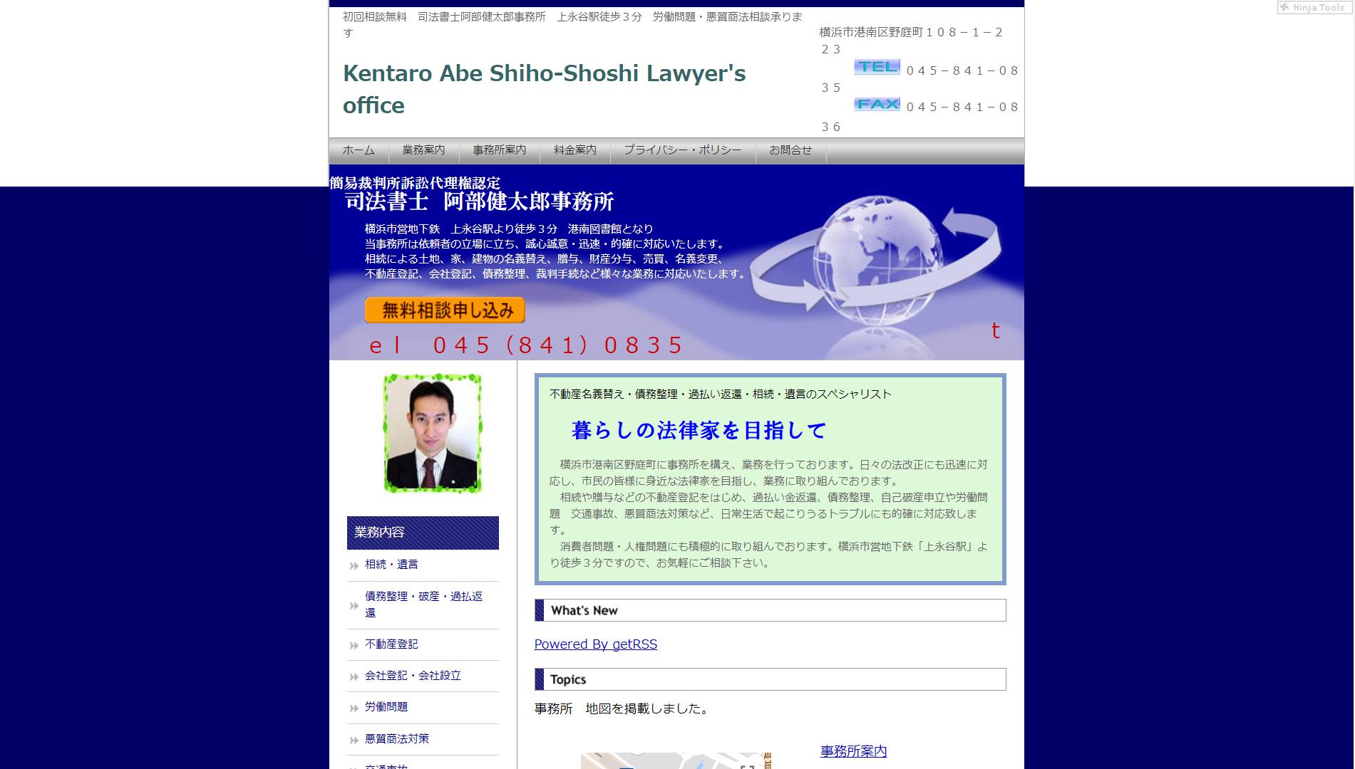 司法書士阿部健太郎事務所(神奈川県横浜市港南区)