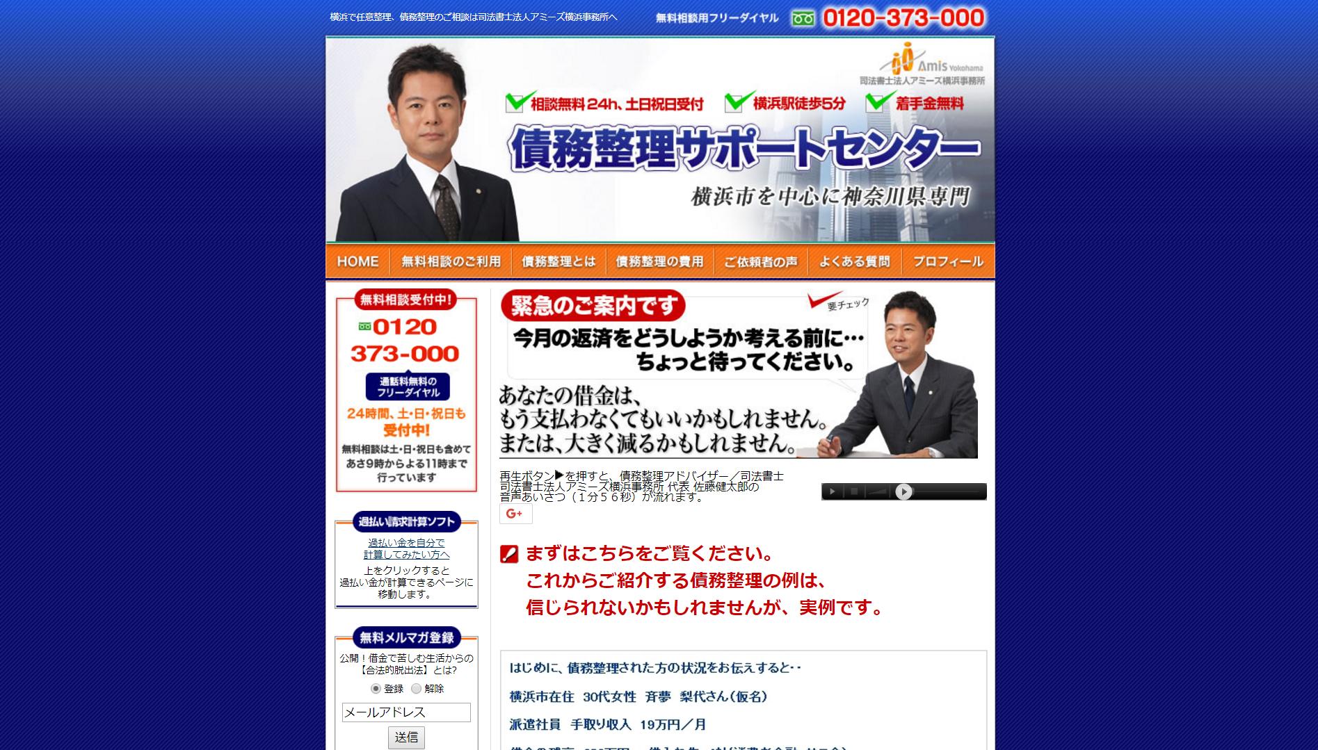 司法書士法人アミーズ横浜事務所(神奈川県横浜市西区)