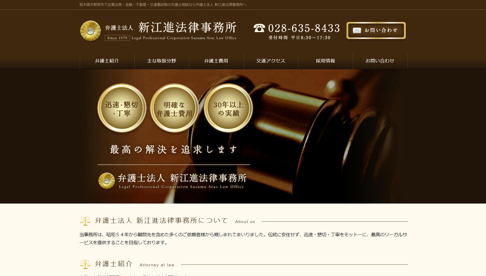 弁護士法人新江進法律事務所