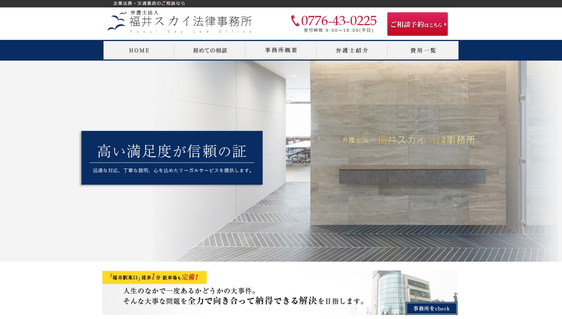 弁護士法人福井スカイ法律事務所