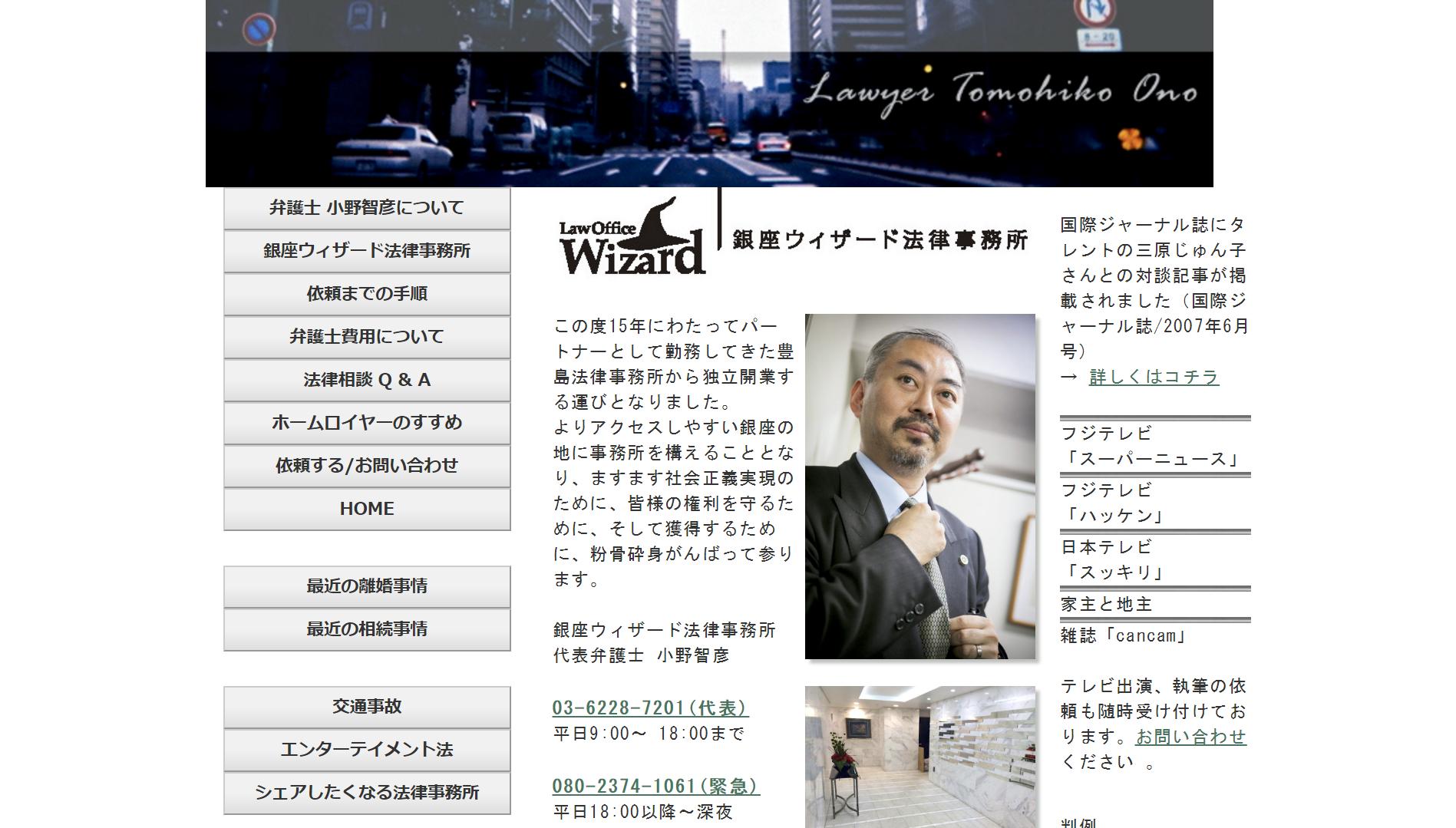 銀座ウィザード法律事務所(東京都中央区銀座)