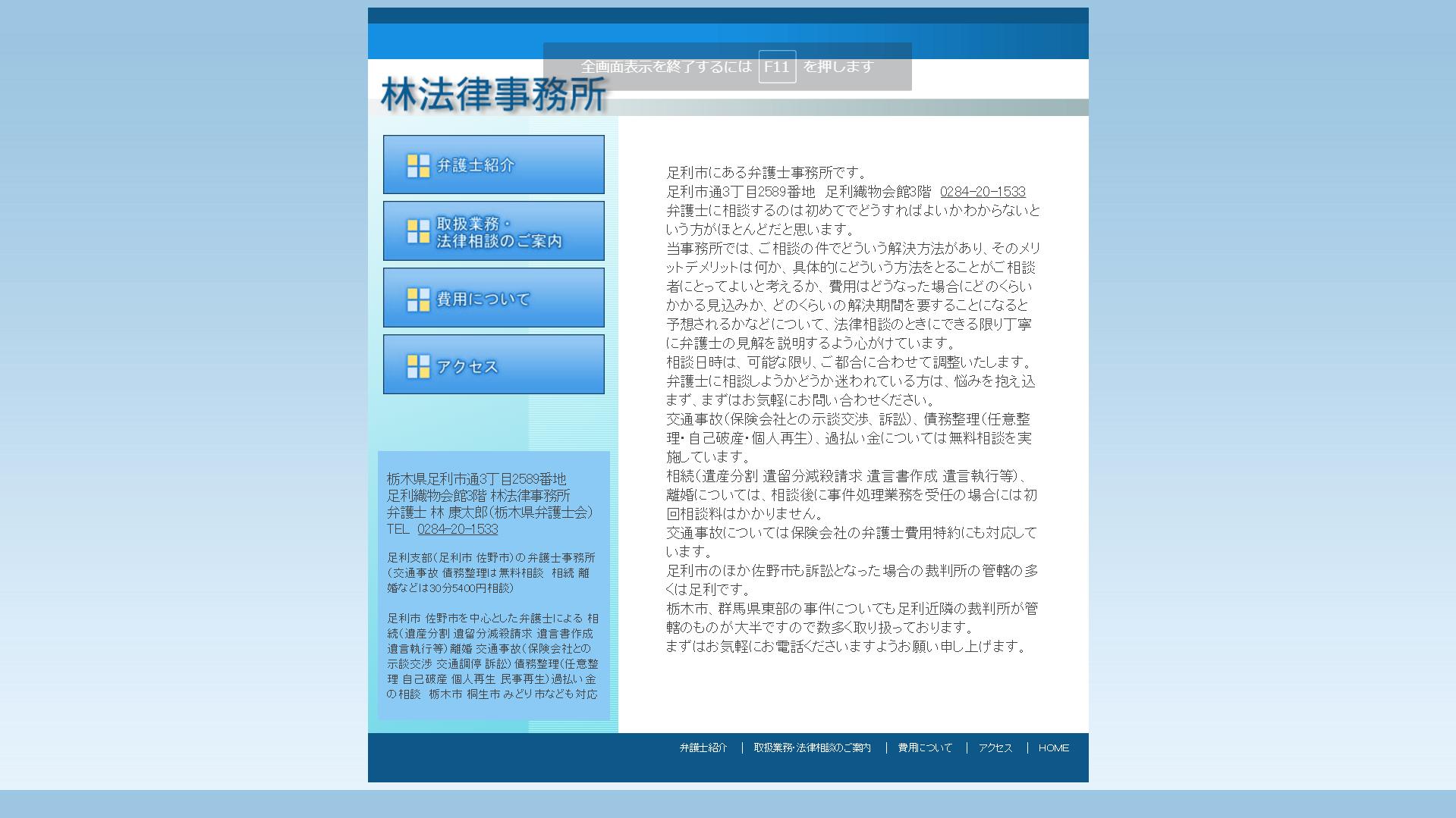 林法律事務所(栃木県足利市通)