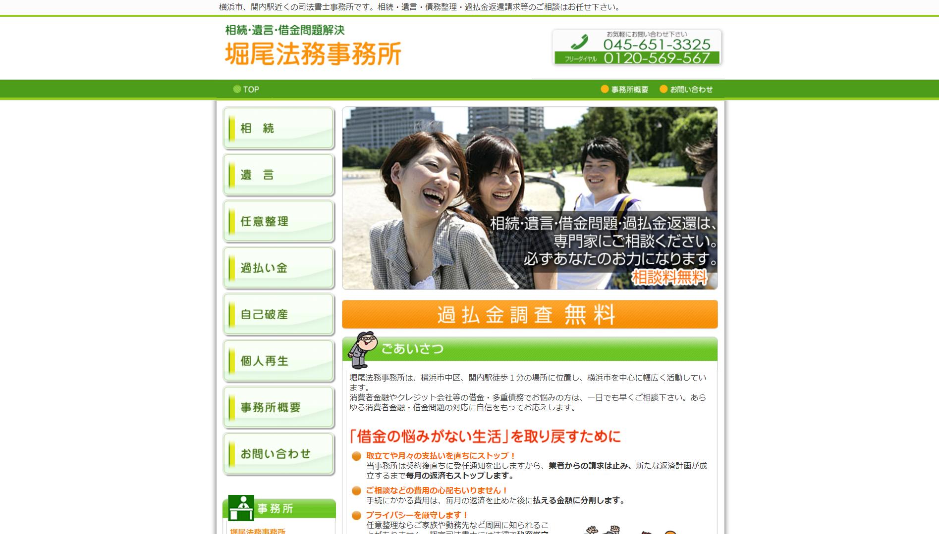 堀尾法務事務所(神奈川県横浜市中区)