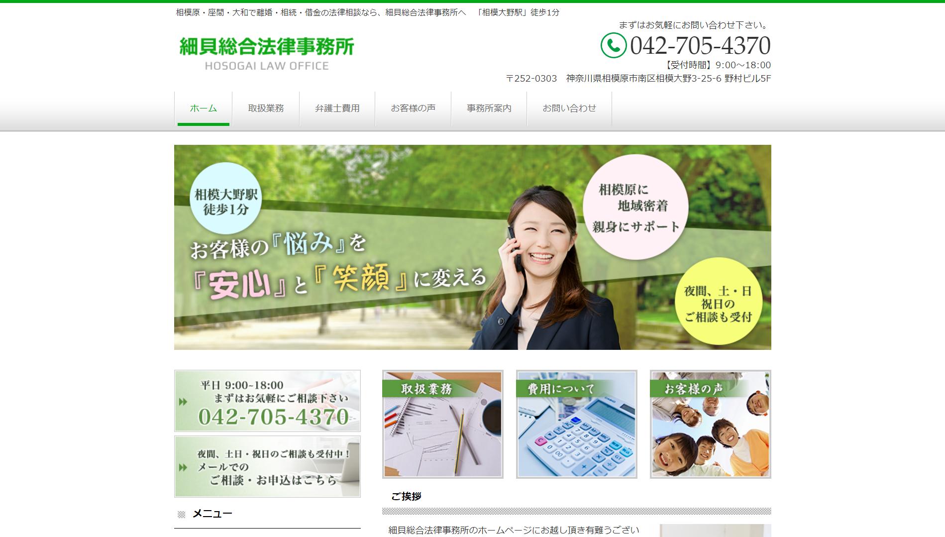 細貝総合法律事務所(神奈川県相模原市南区)