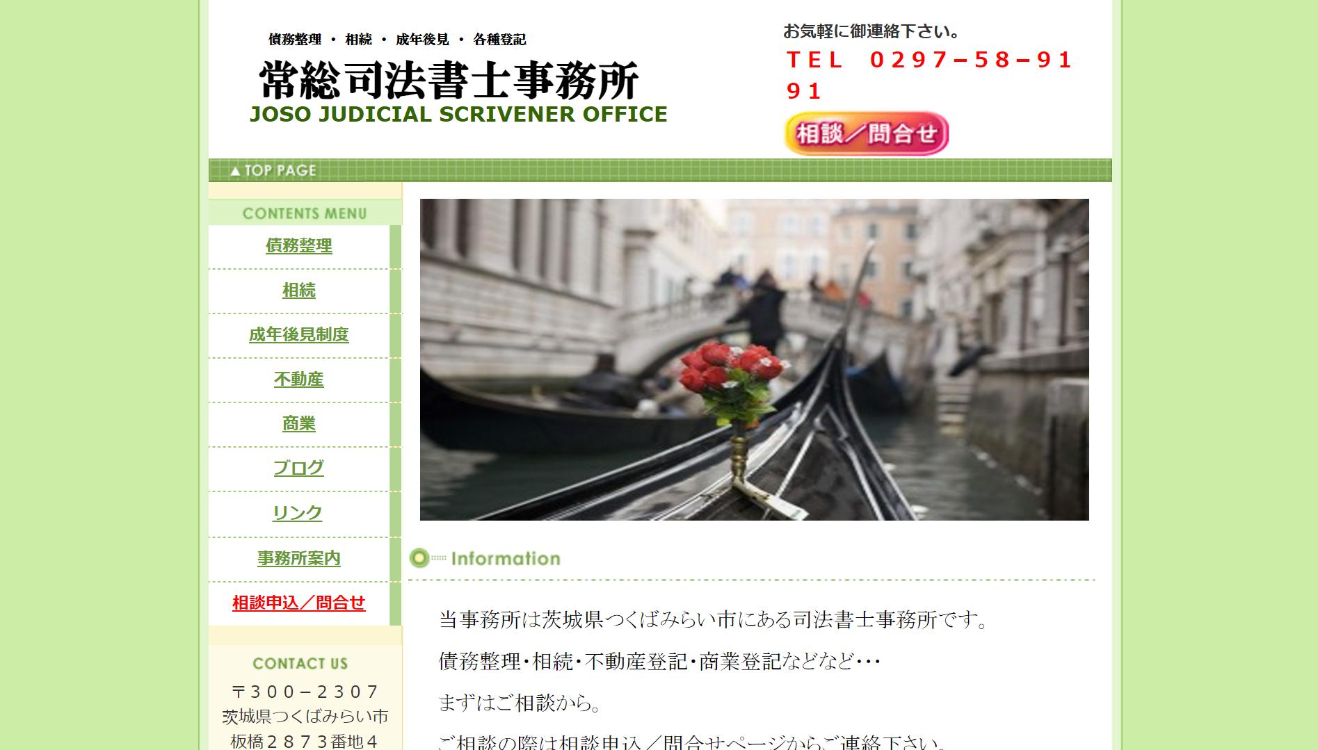 常総司法書士事務所(茨城県つくばみらい市)