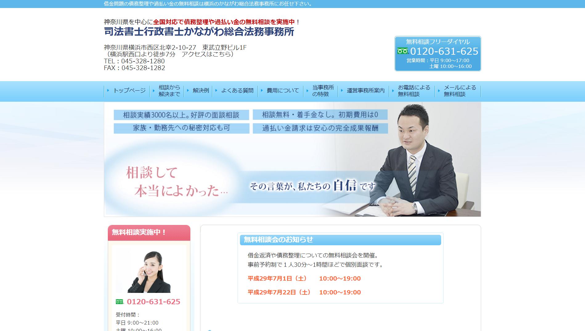 司法書士かながわ総合法務事務所(神奈川県横浜市西区)
