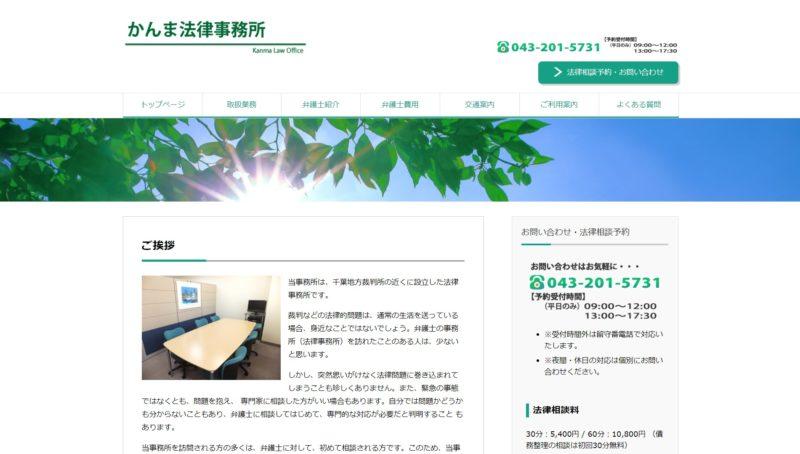 かんま法律事務所(千葉県千葉市中央区)