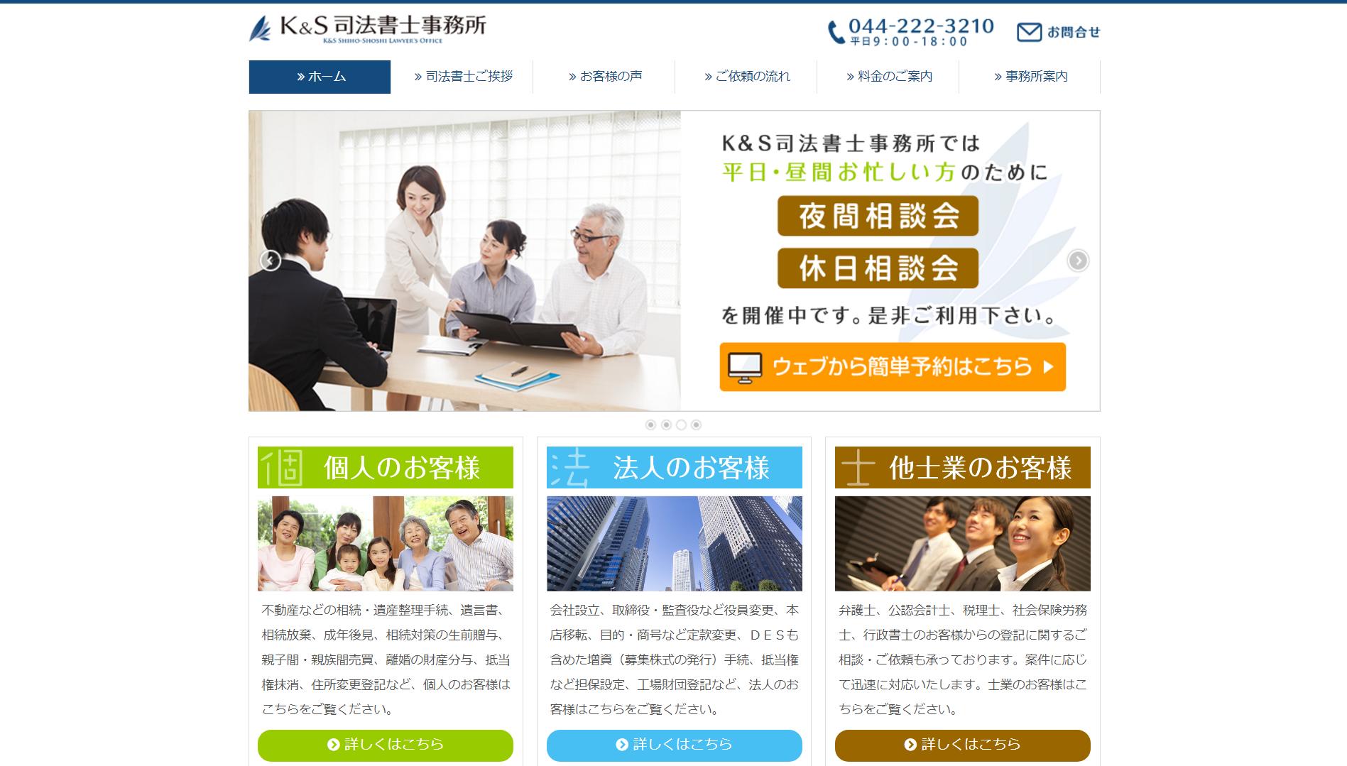 K&S司法書士事務所(神奈川県川崎市川崎区)