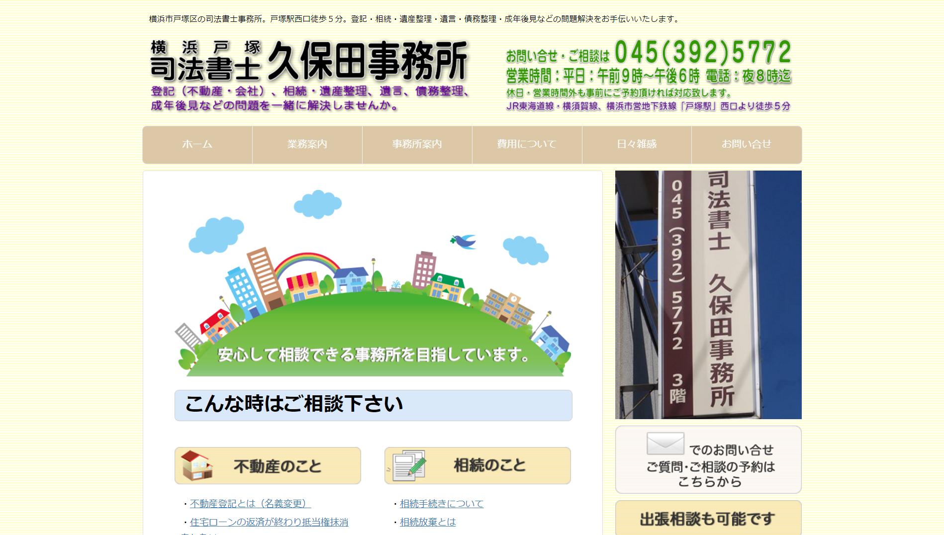 司法書士久保田事務所(神奈川県横浜市戸塚区)