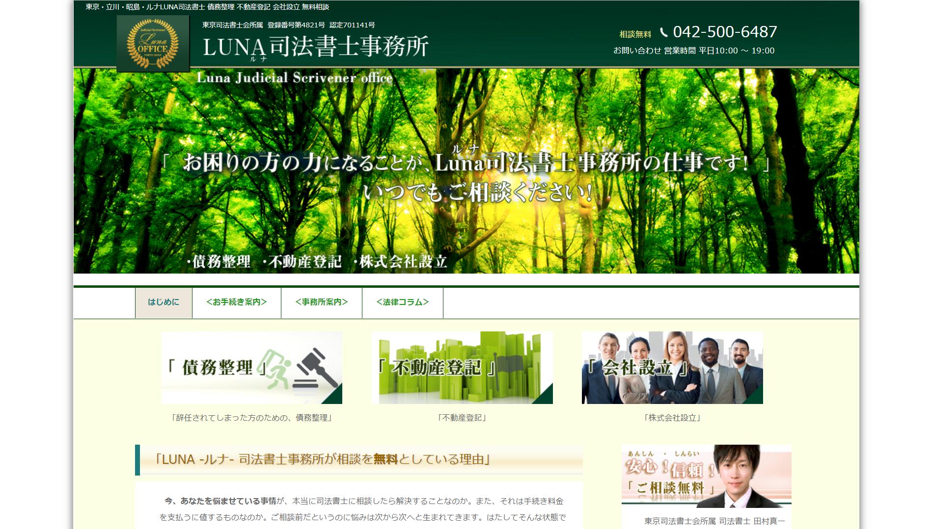Luna司法書士事務所(東京都昭島市緑町)