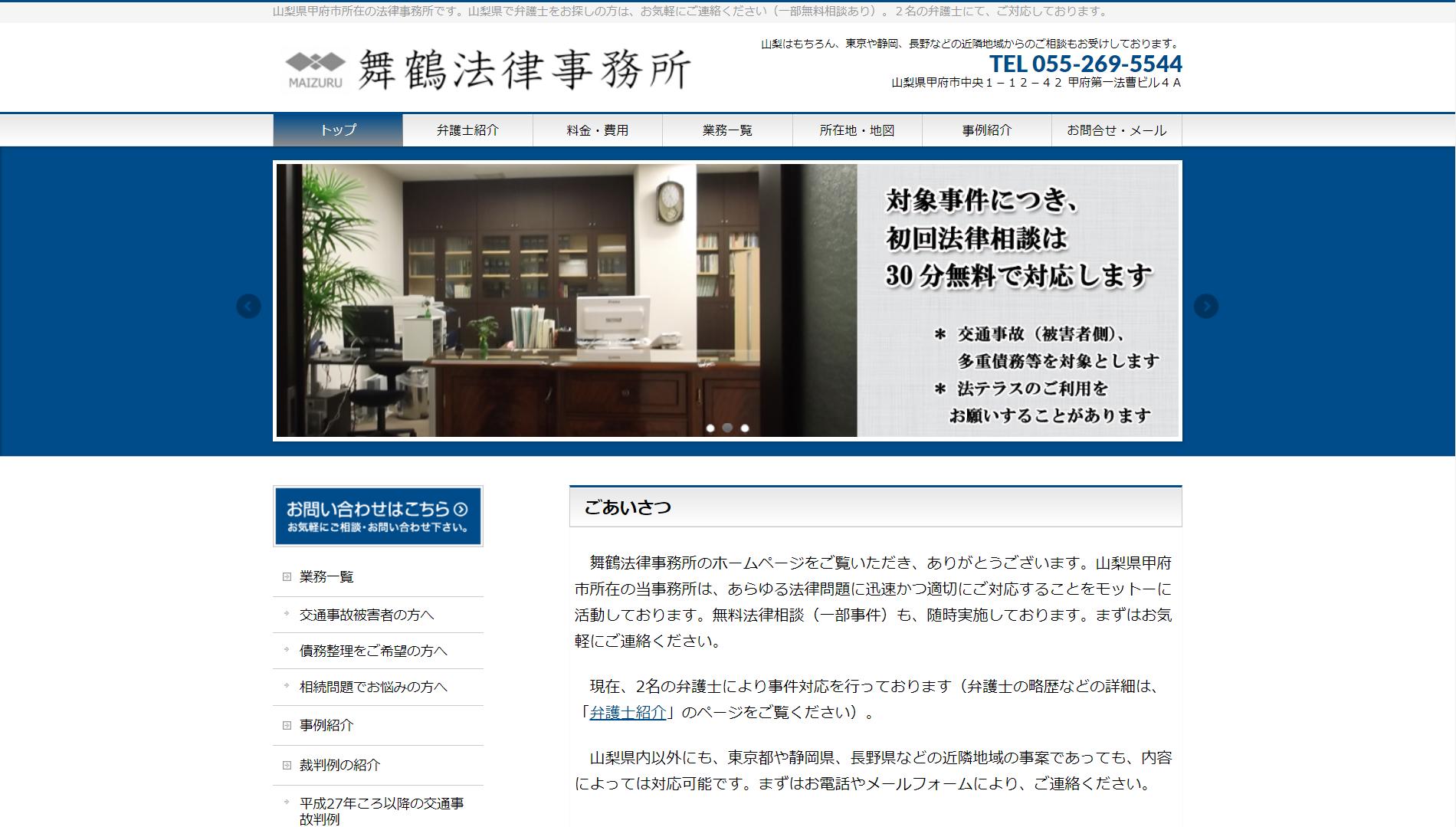 舞鶴法律事務所