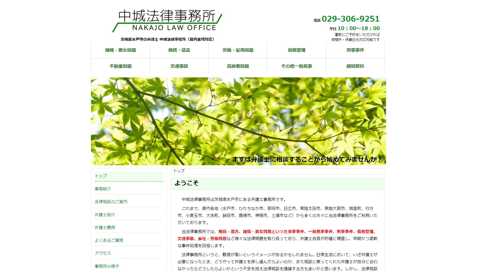 中城法律事務所(茨城県水戸市大町)