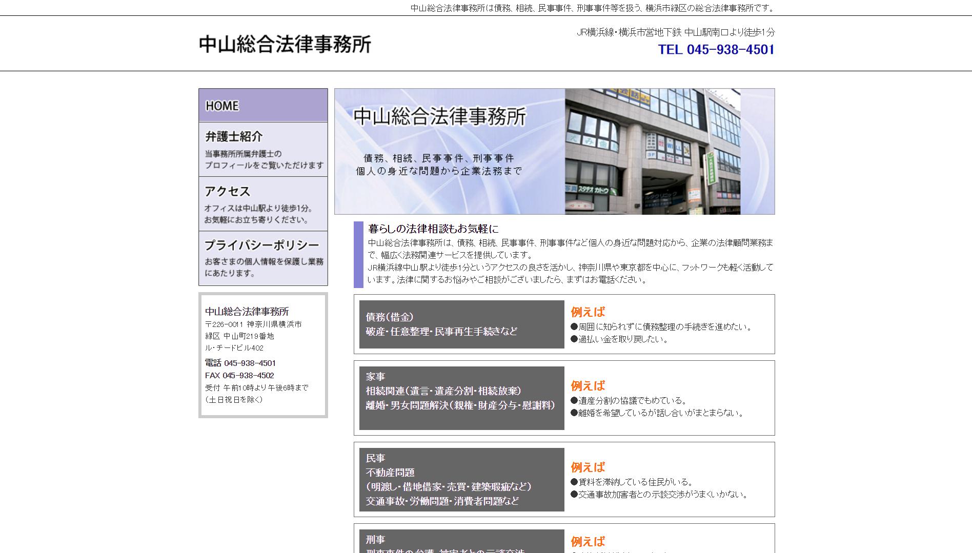 中山総合法律事務所(神奈川県横浜市緑区)