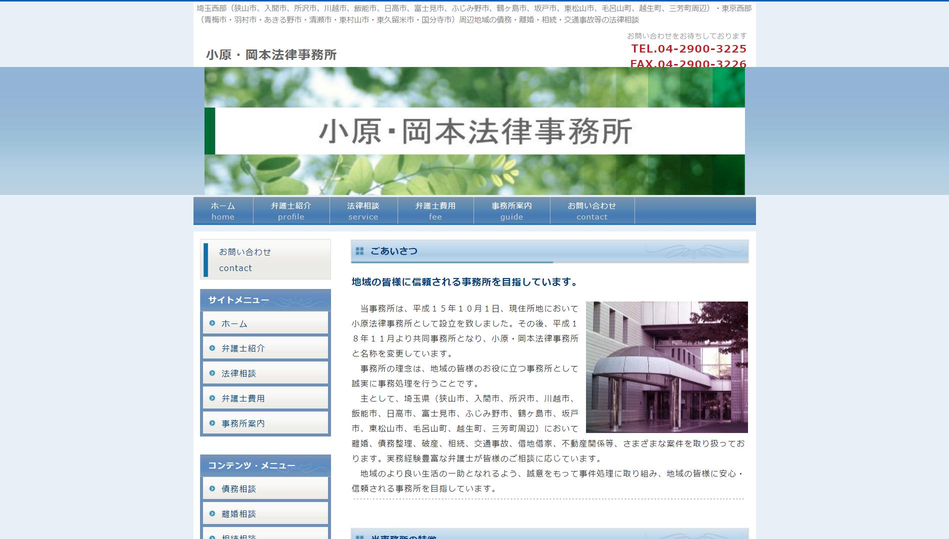 小原・岡本法律事務所(埼玉県狭山市入間川)