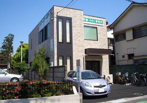 司法書士斉藤恭生事務所の外観