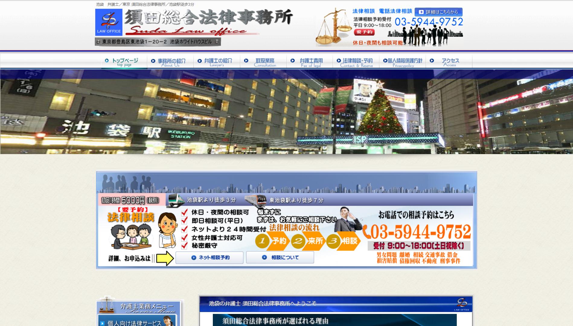 須田法律事務所