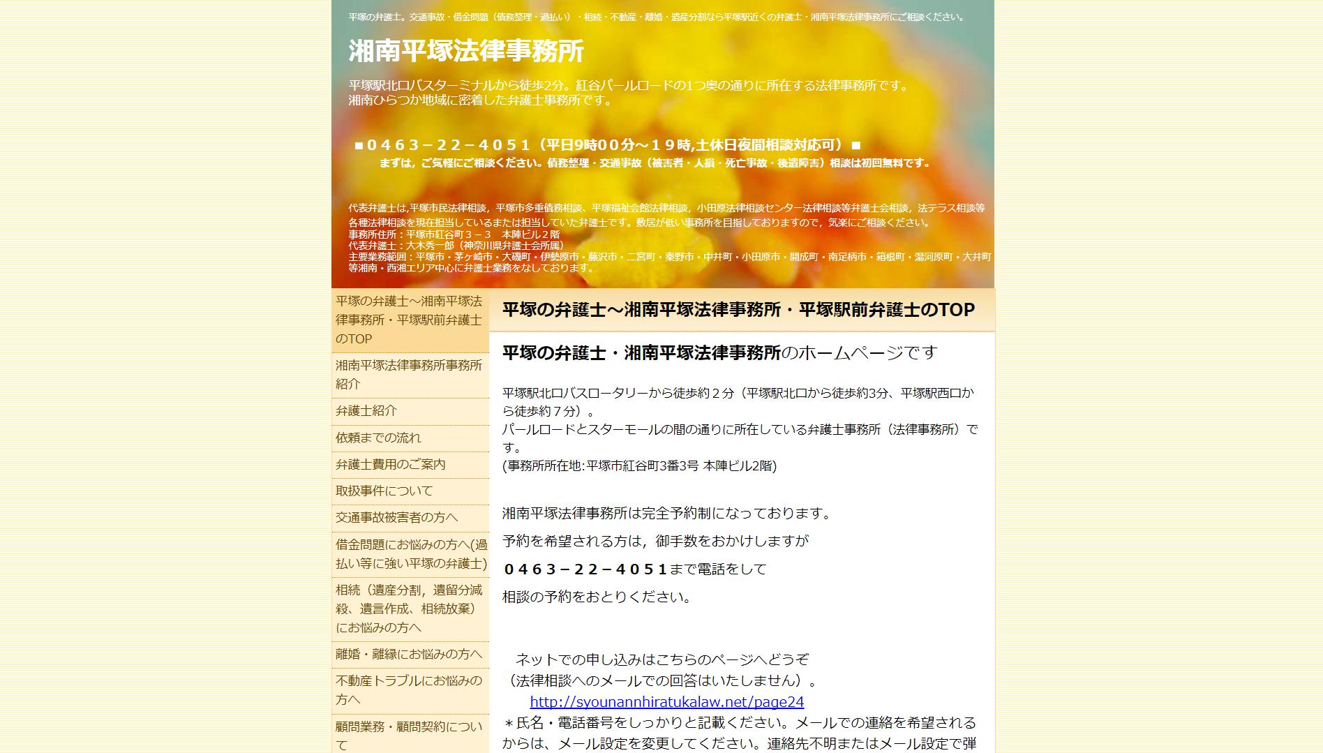 湘南平塚法律事務所(神奈川県平塚市紅谷町)