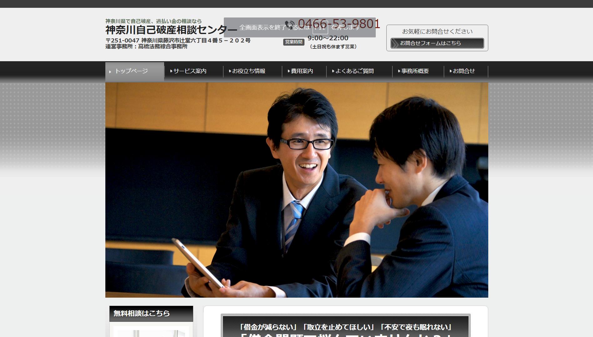 高橋法務綜合事務所(神奈川県藤沢市辻堂)