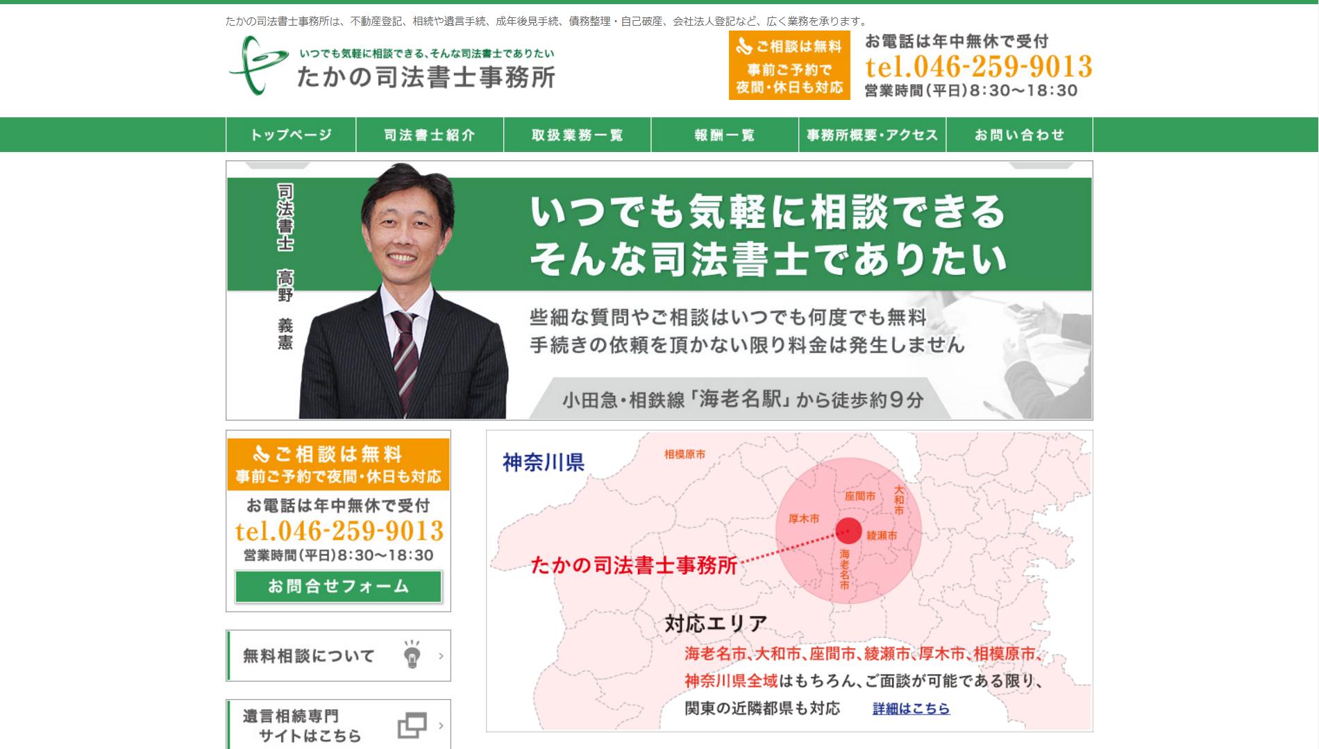 たかの司法書士事務所(神奈川県海老名市中央)
