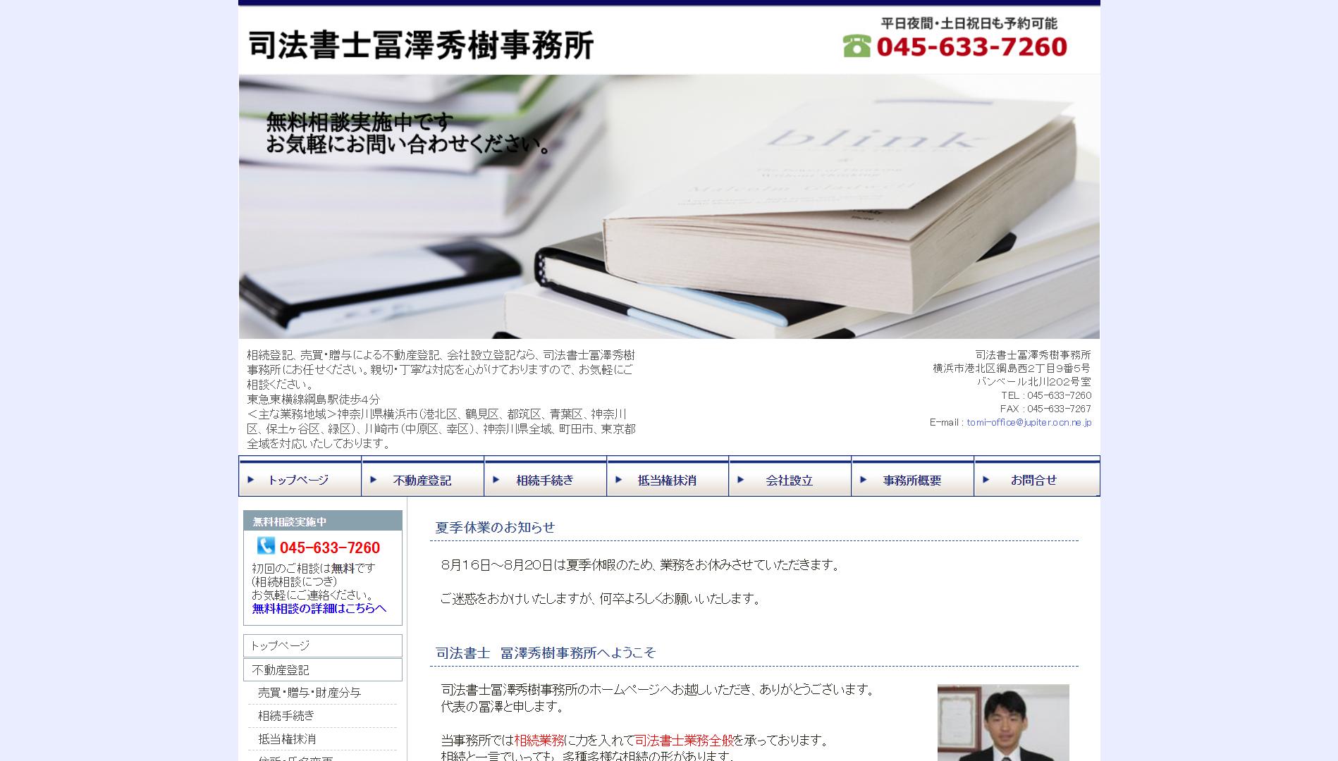 司法書士冨澤秀樹事務所(神奈川県横浜市港北区)